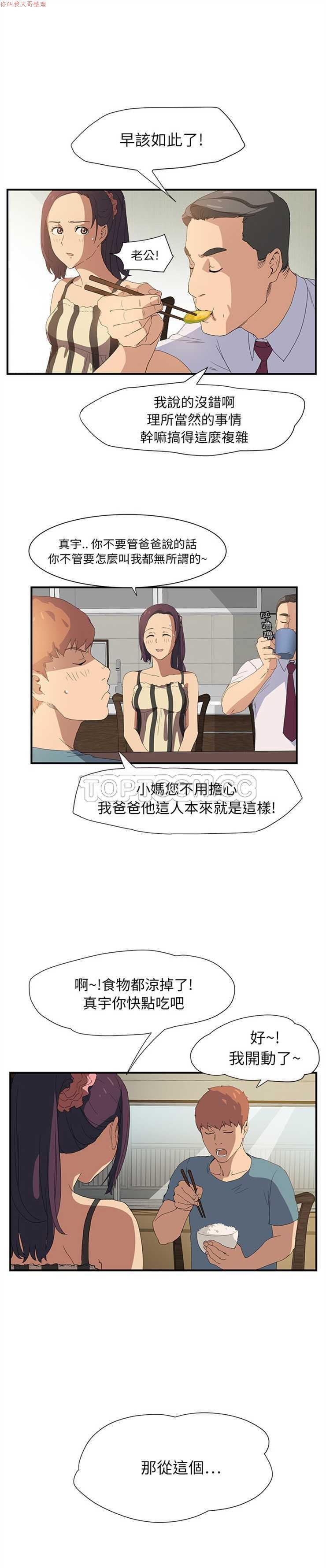 继母  Chinese 42