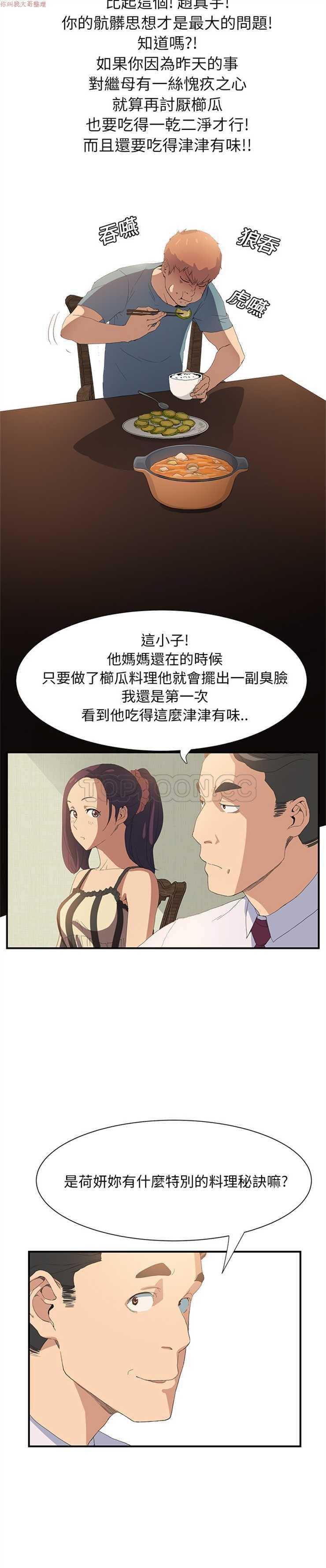 继母  Chinese 47