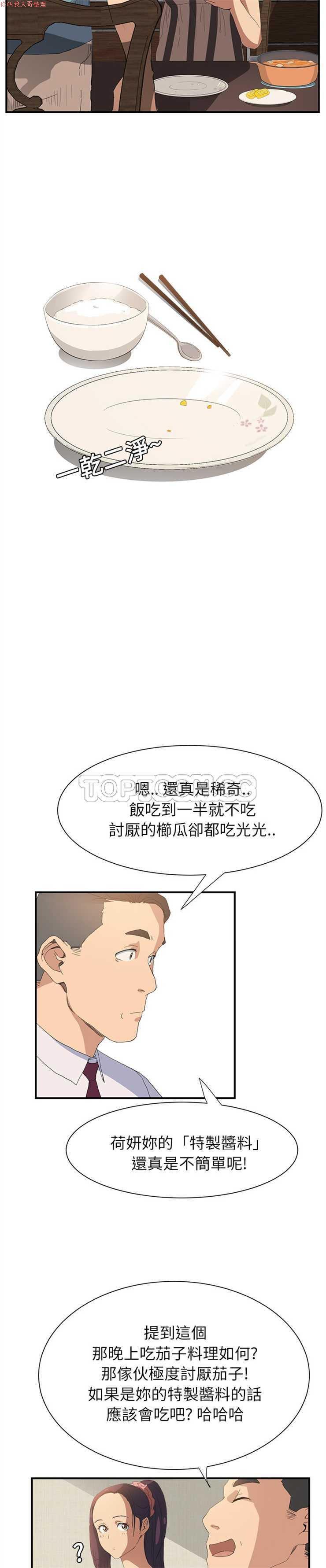 继母  Chinese 50