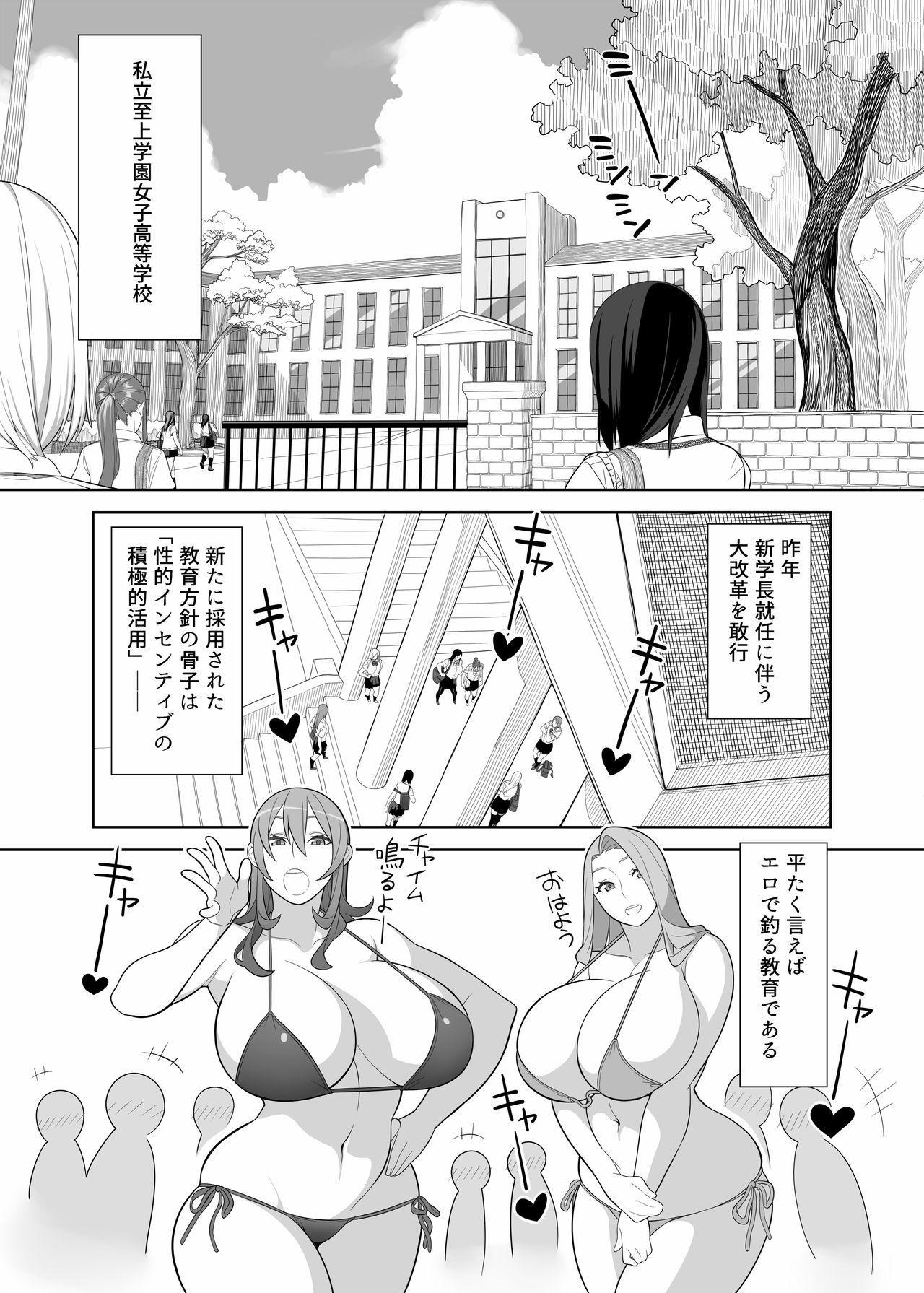 Takamine Sensei no Seikatsu Shidou 1
