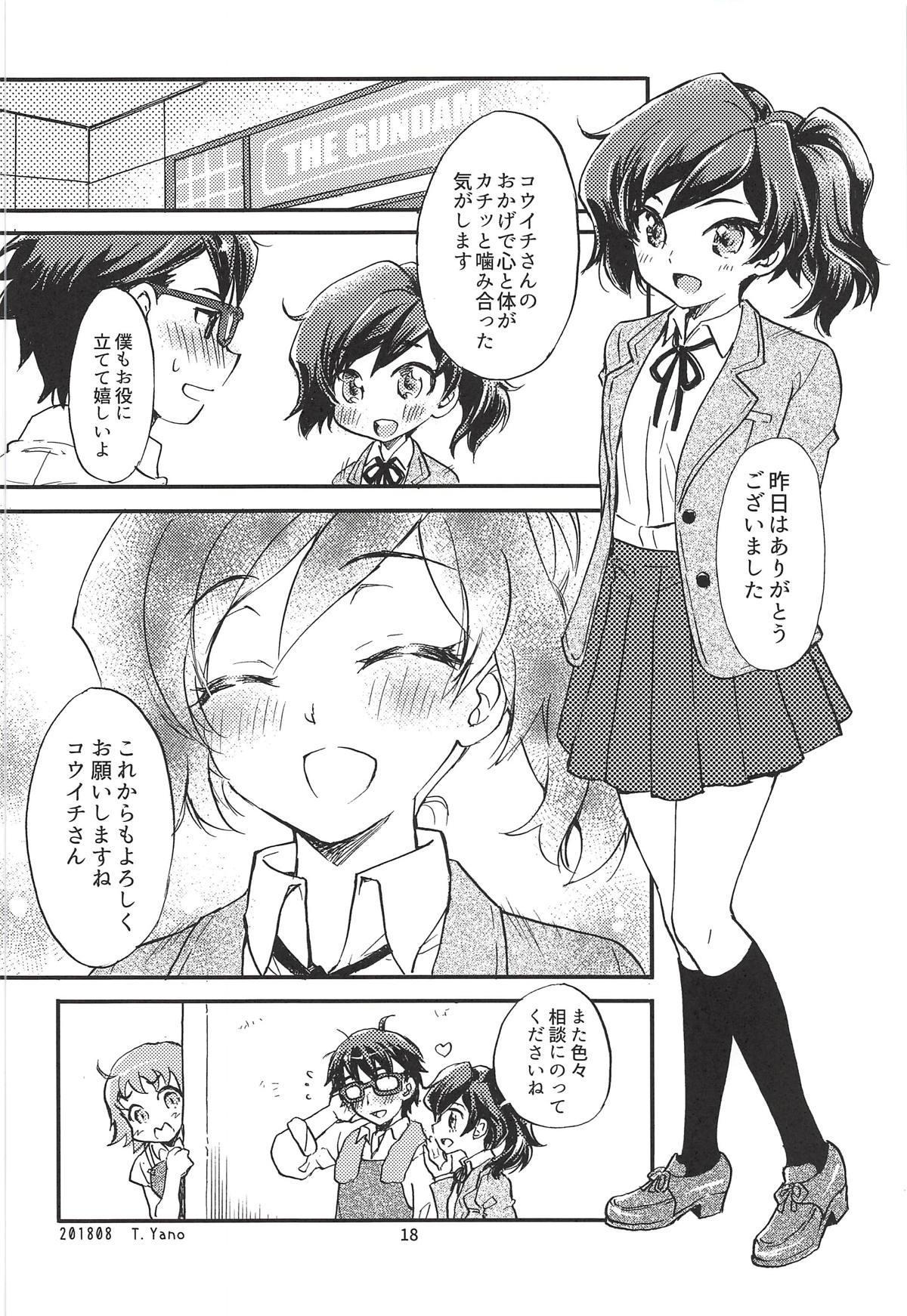 """""""Ayame Continue~"""" 16"""