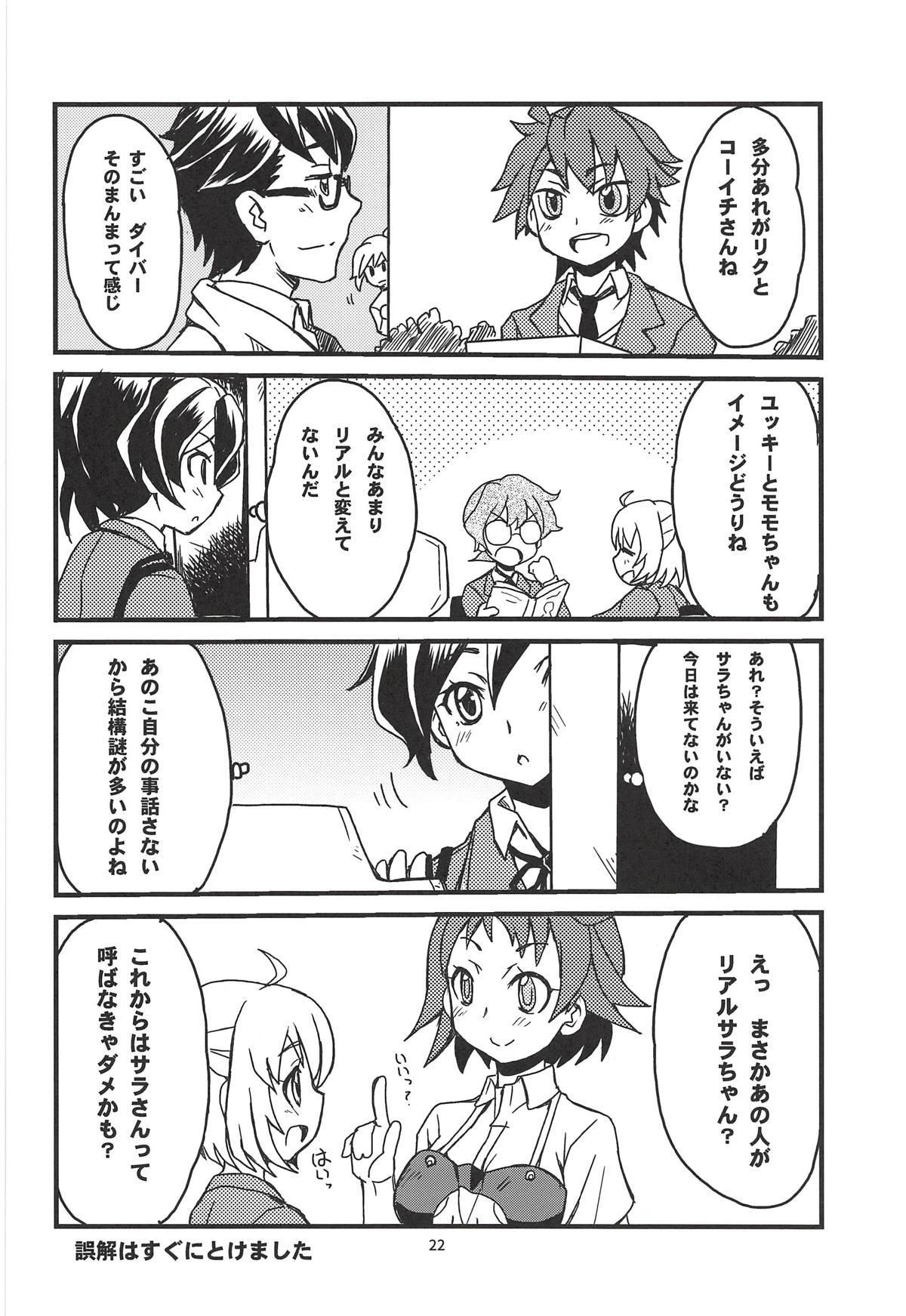 """""""Ayame Continue~"""" 20"""