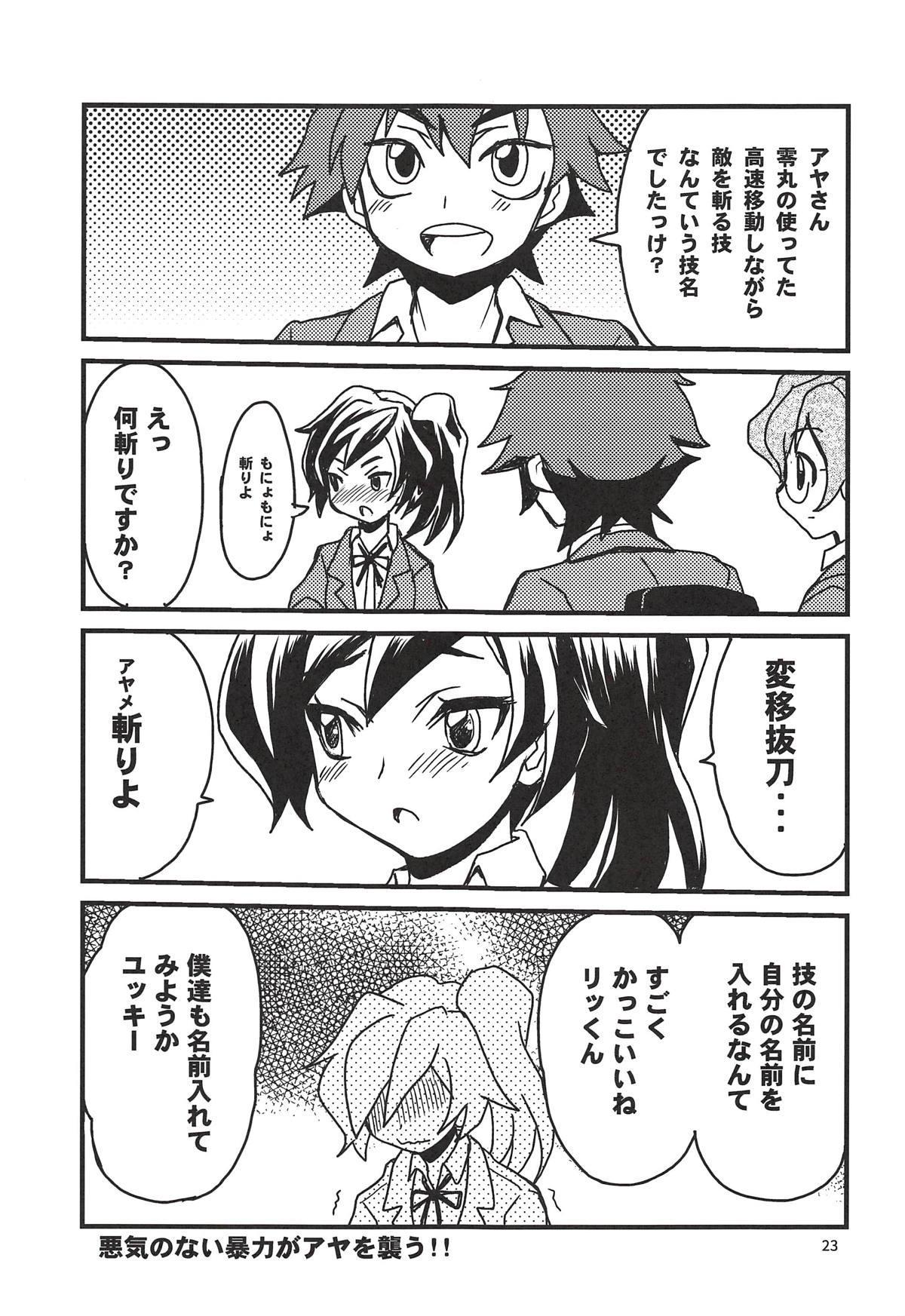 """""""Ayame Continue~"""" 21"""