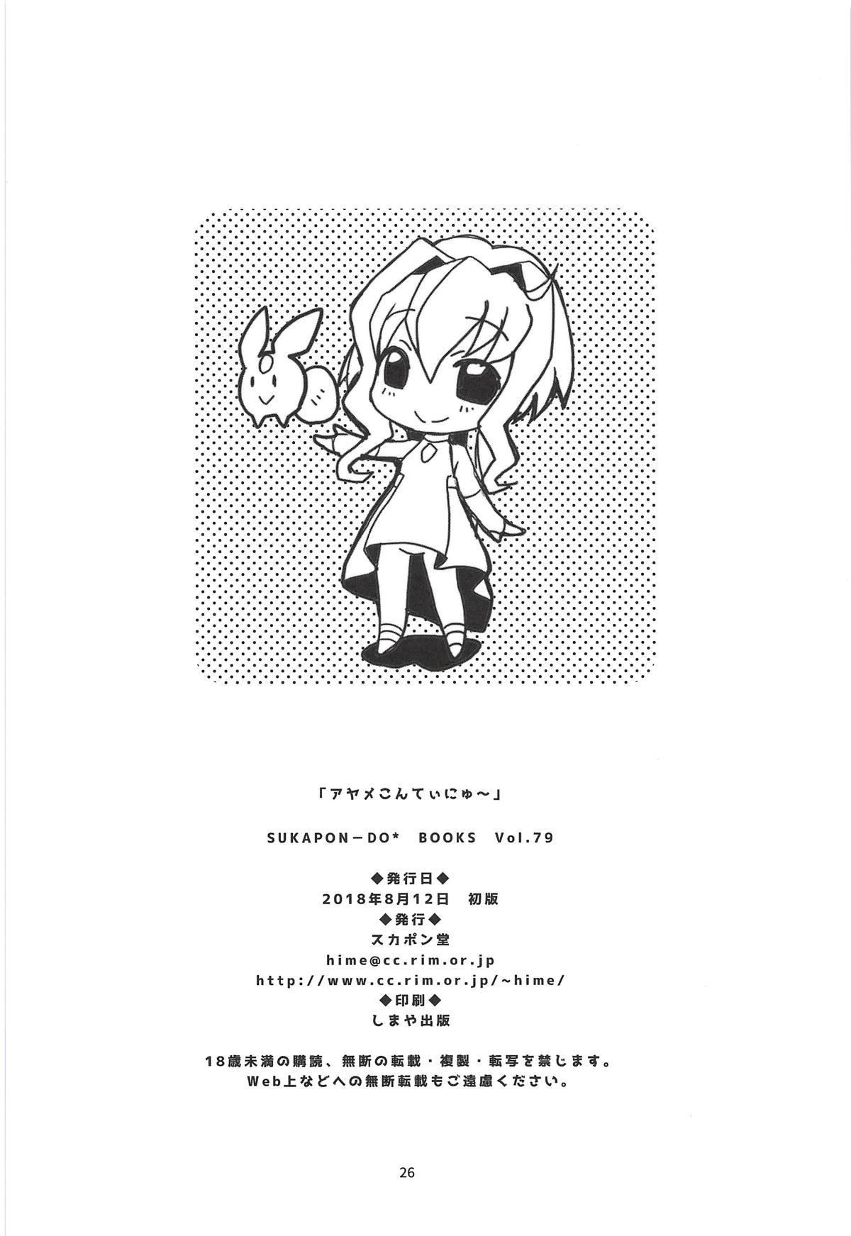 """""""Ayame Continue~"""" 24"""