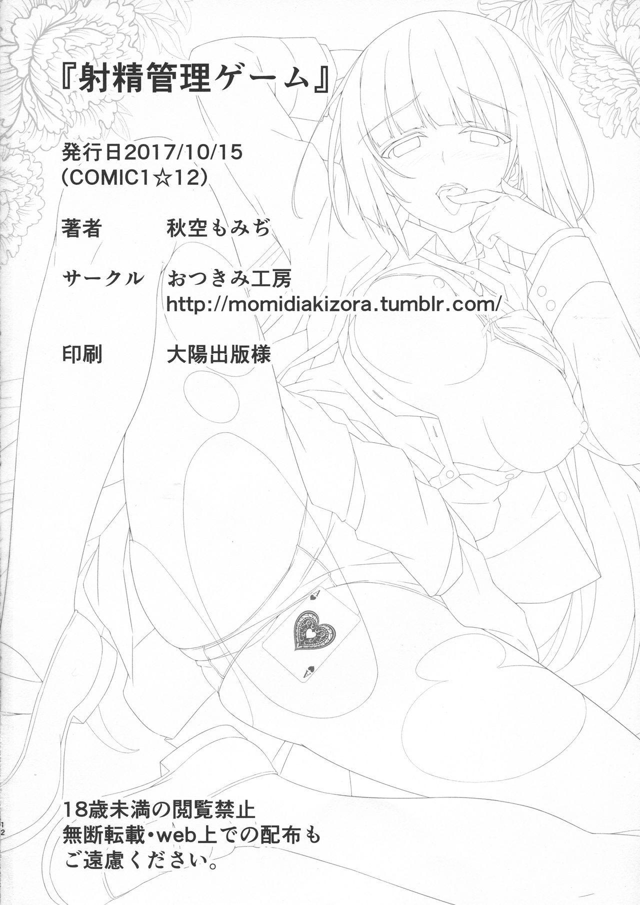 Shasei Kanri Game 13