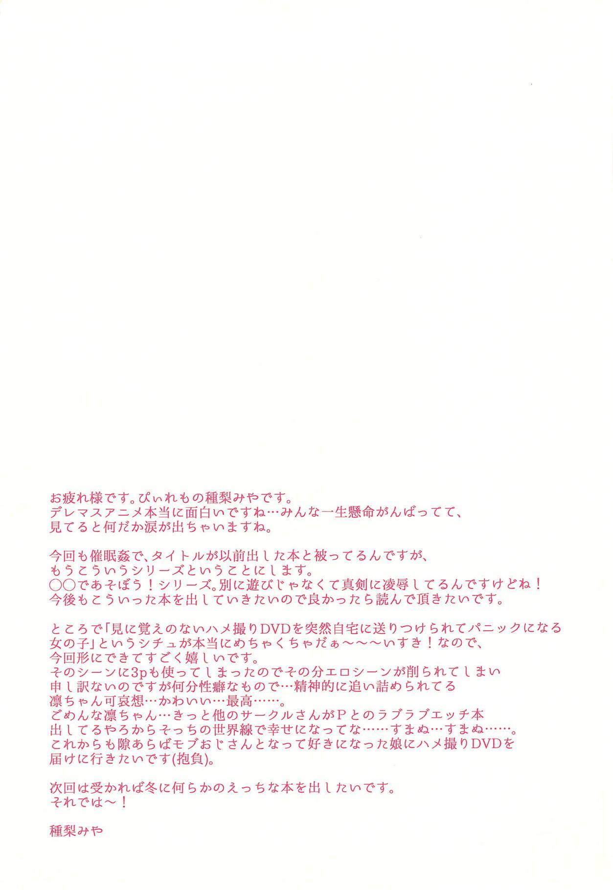 Shiburin de Asobou! 28