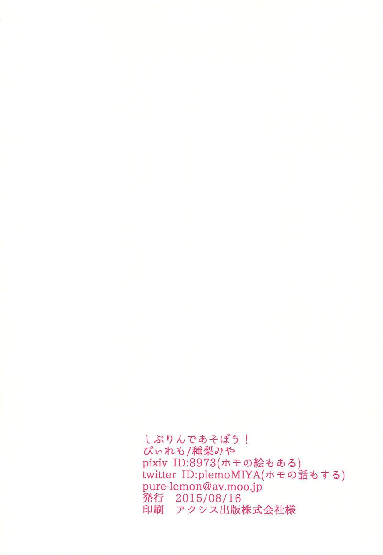 Shiburin de Asobou! 29