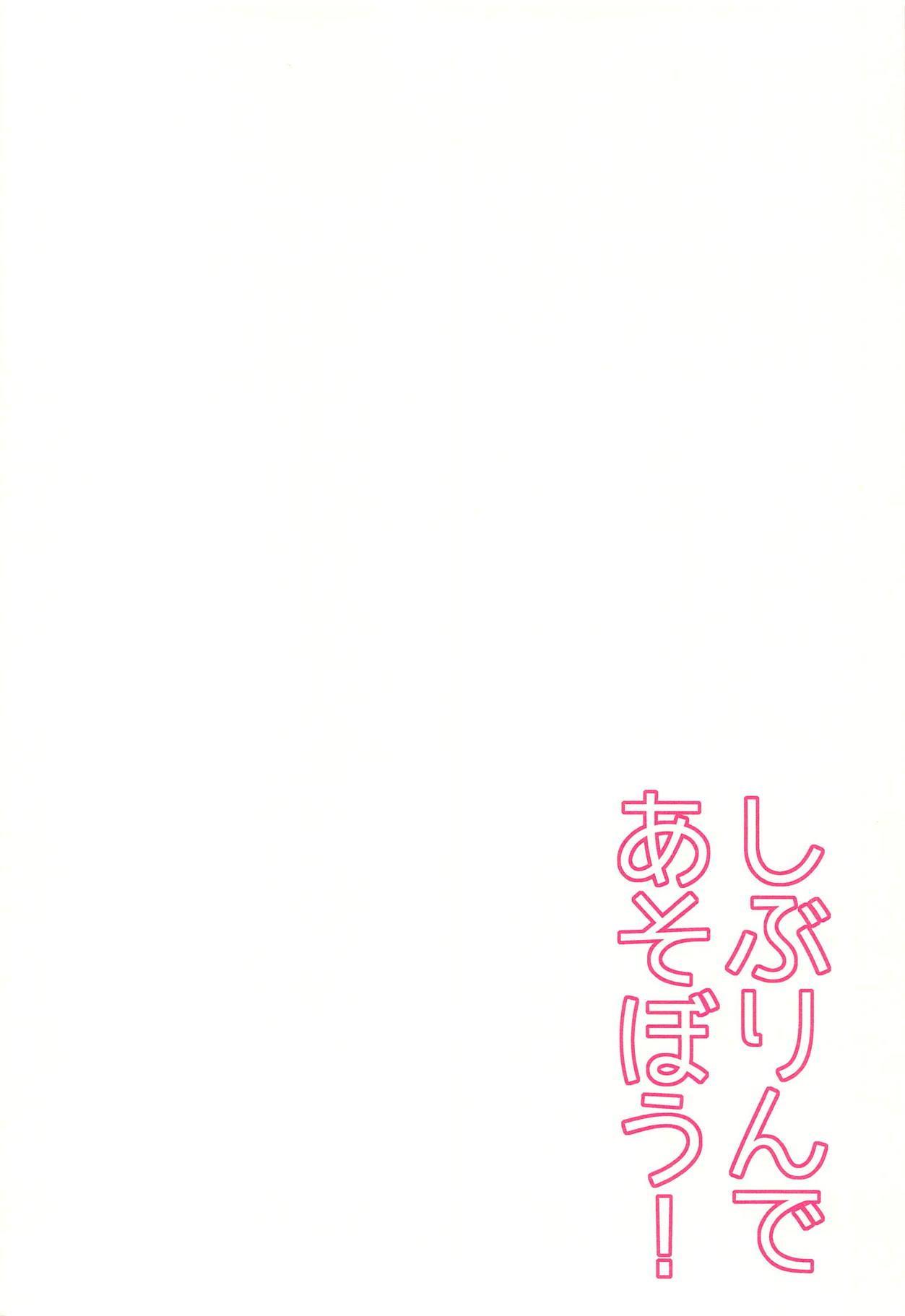 Shiburin de Asobou! 3