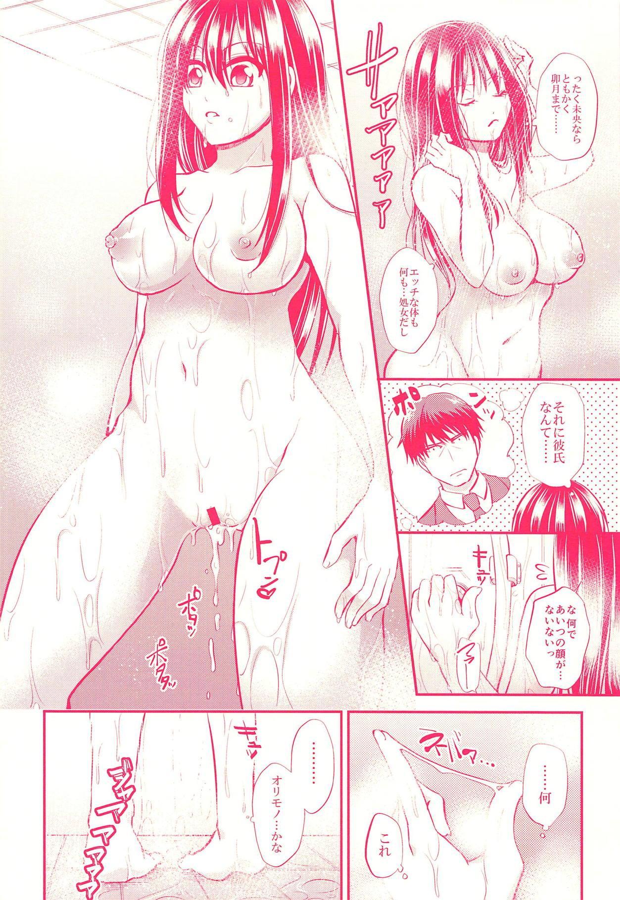 Shiburin de Asobou! 5