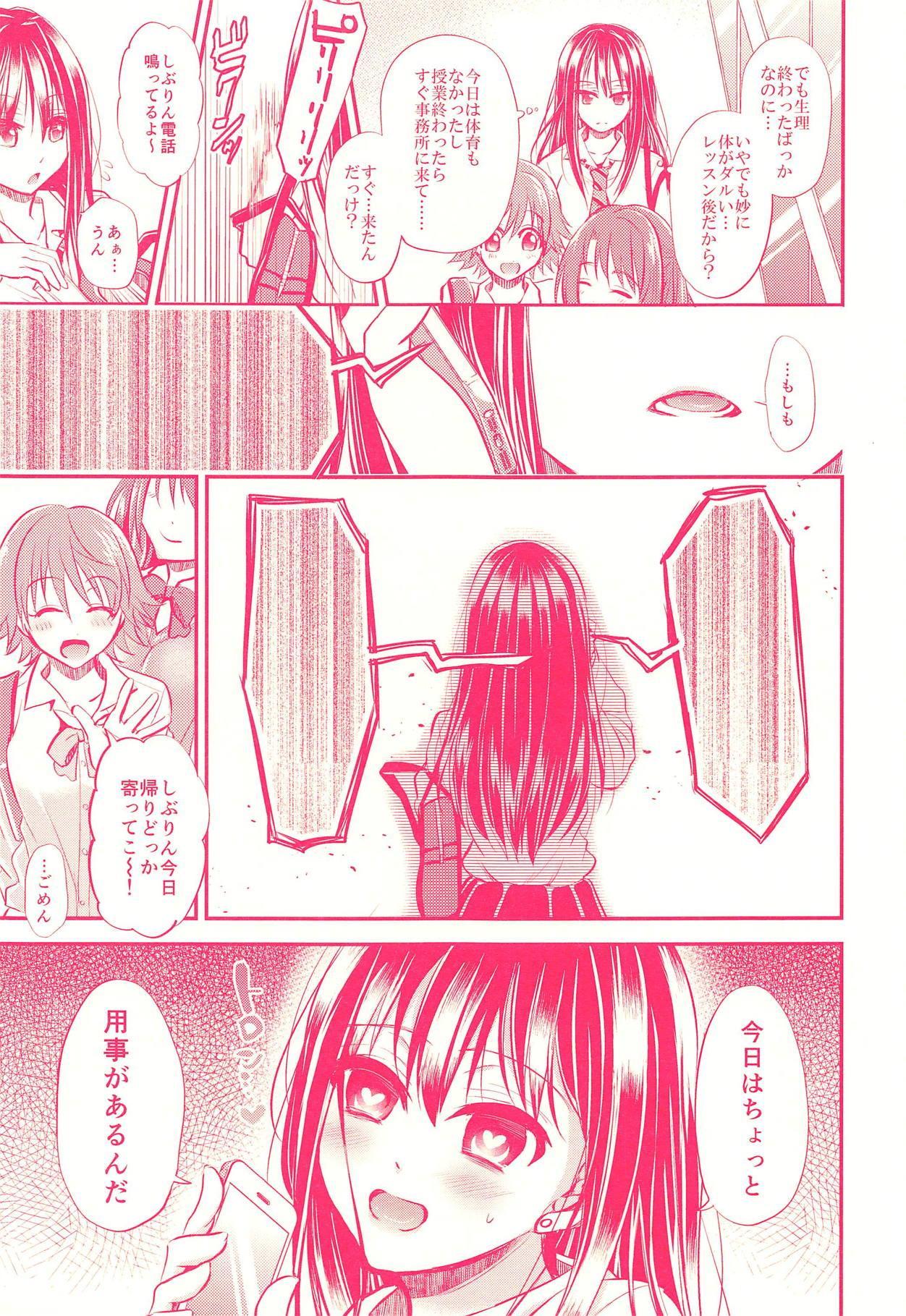 Shiburin de Asobou! 6