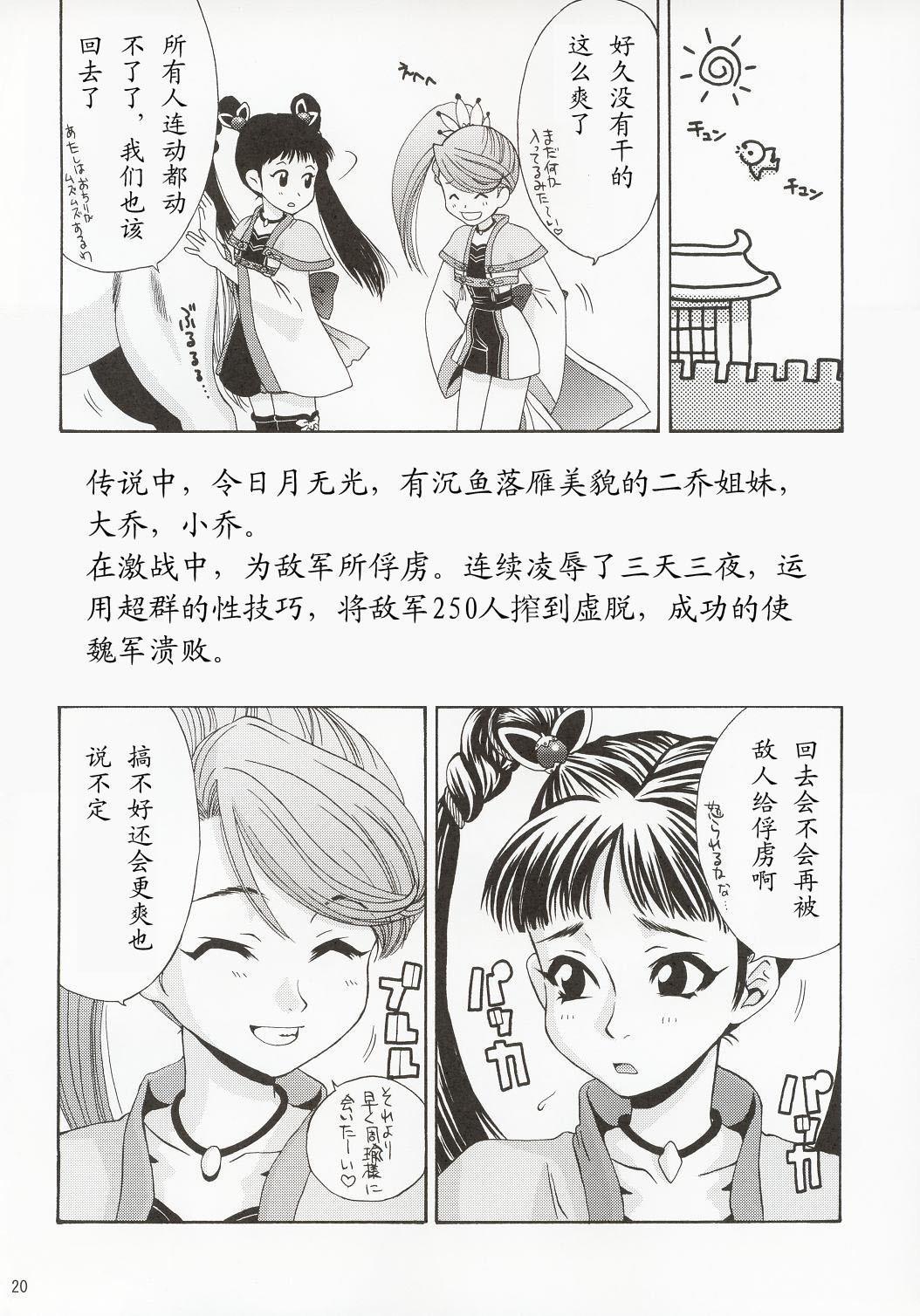 In Sangoku Musou 18