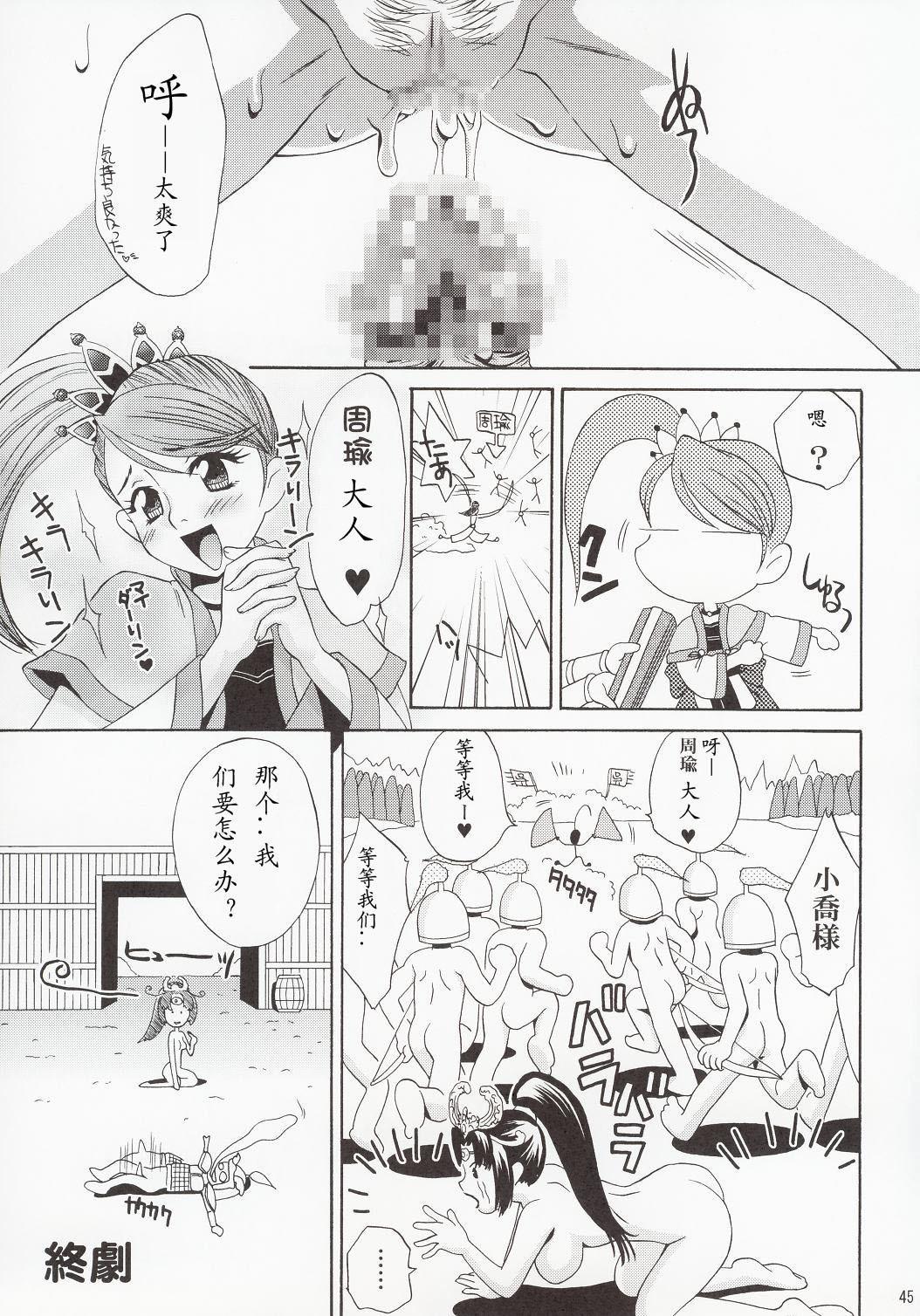 In Sangoku Musou 43