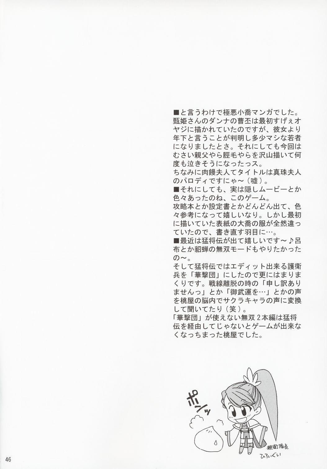 In Sangoku Musou 44
