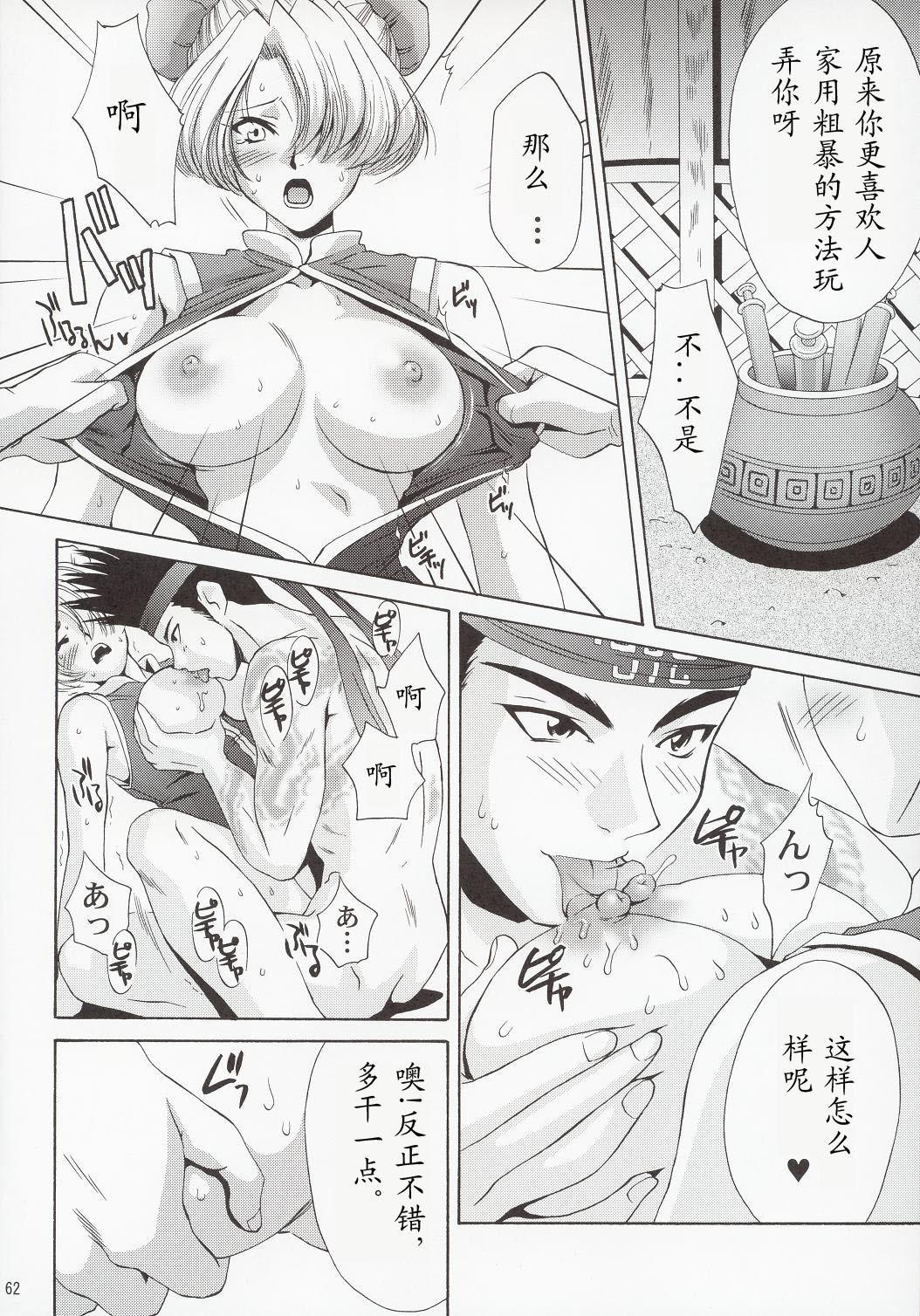 In Sangoku Musou 60