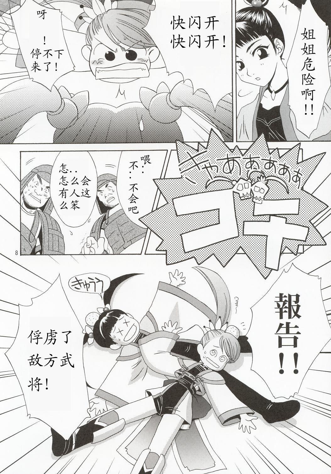 In Sangoku Musou 6