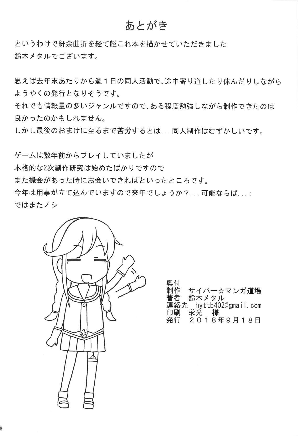 Koucha no Ato wa 26
