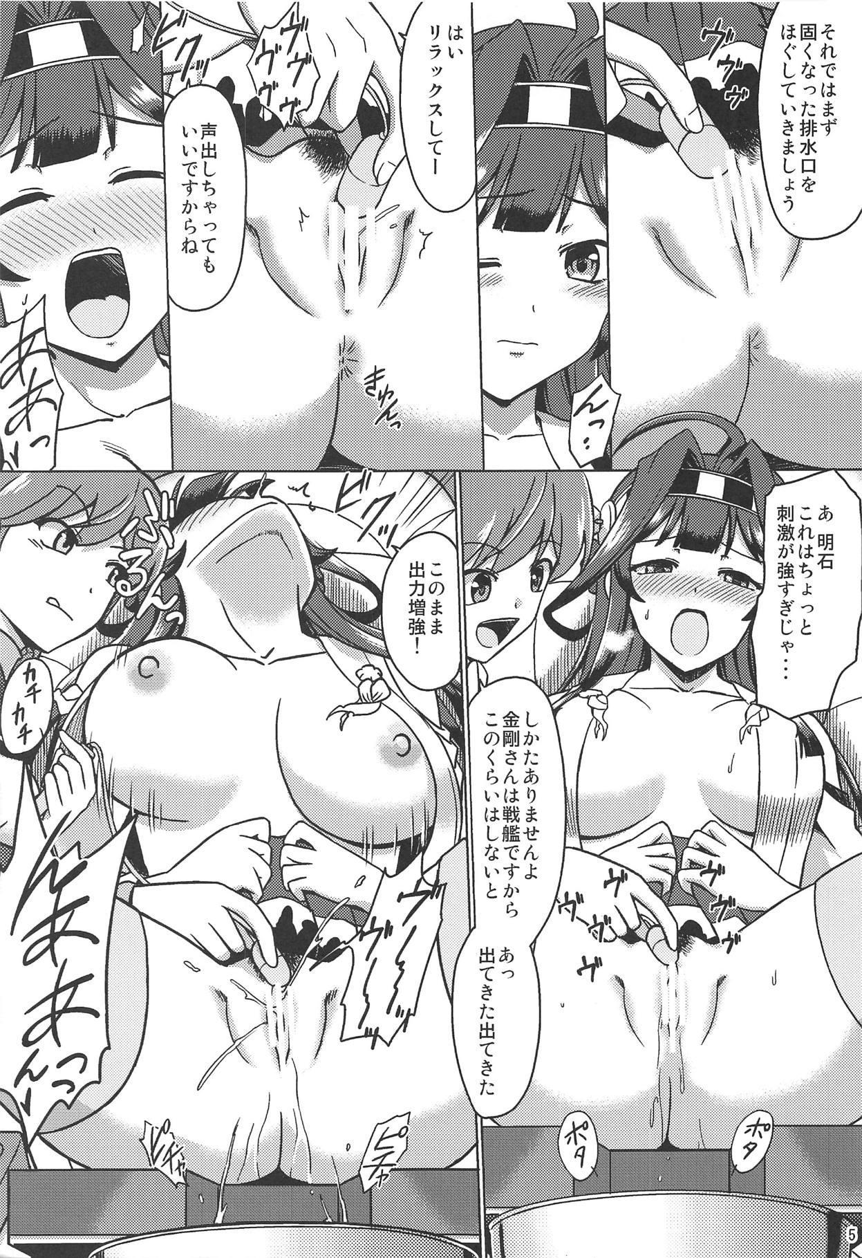 Koucha no Ato wa 3