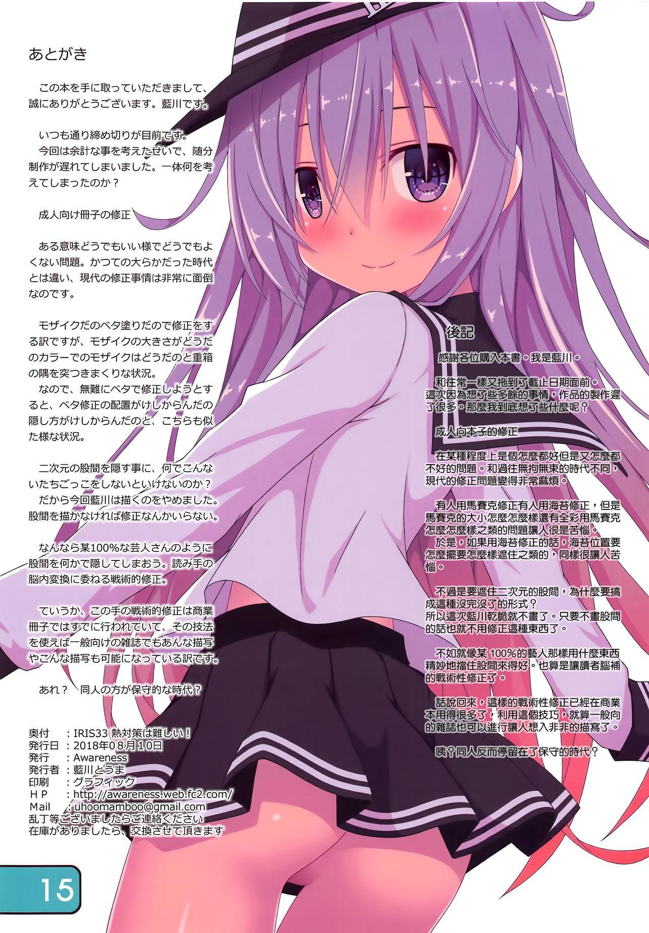 IRIS33 Netsu Taisaku wa Muzukashii! 15