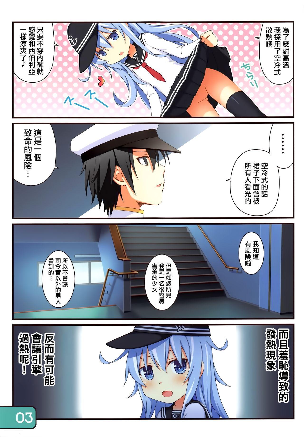 IRIS33 Netsu Taisaku wa Muzukashii! 3
