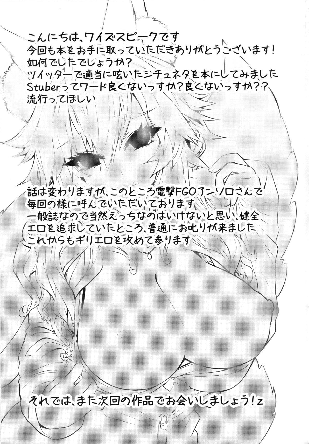 Servant MikoTuber Tamamo-chan 23