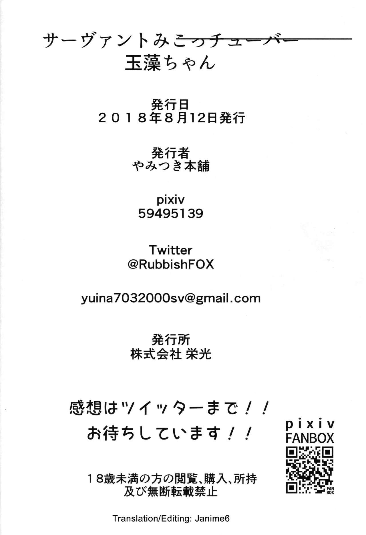 Servant MikoTuber Tamamo-chan 24