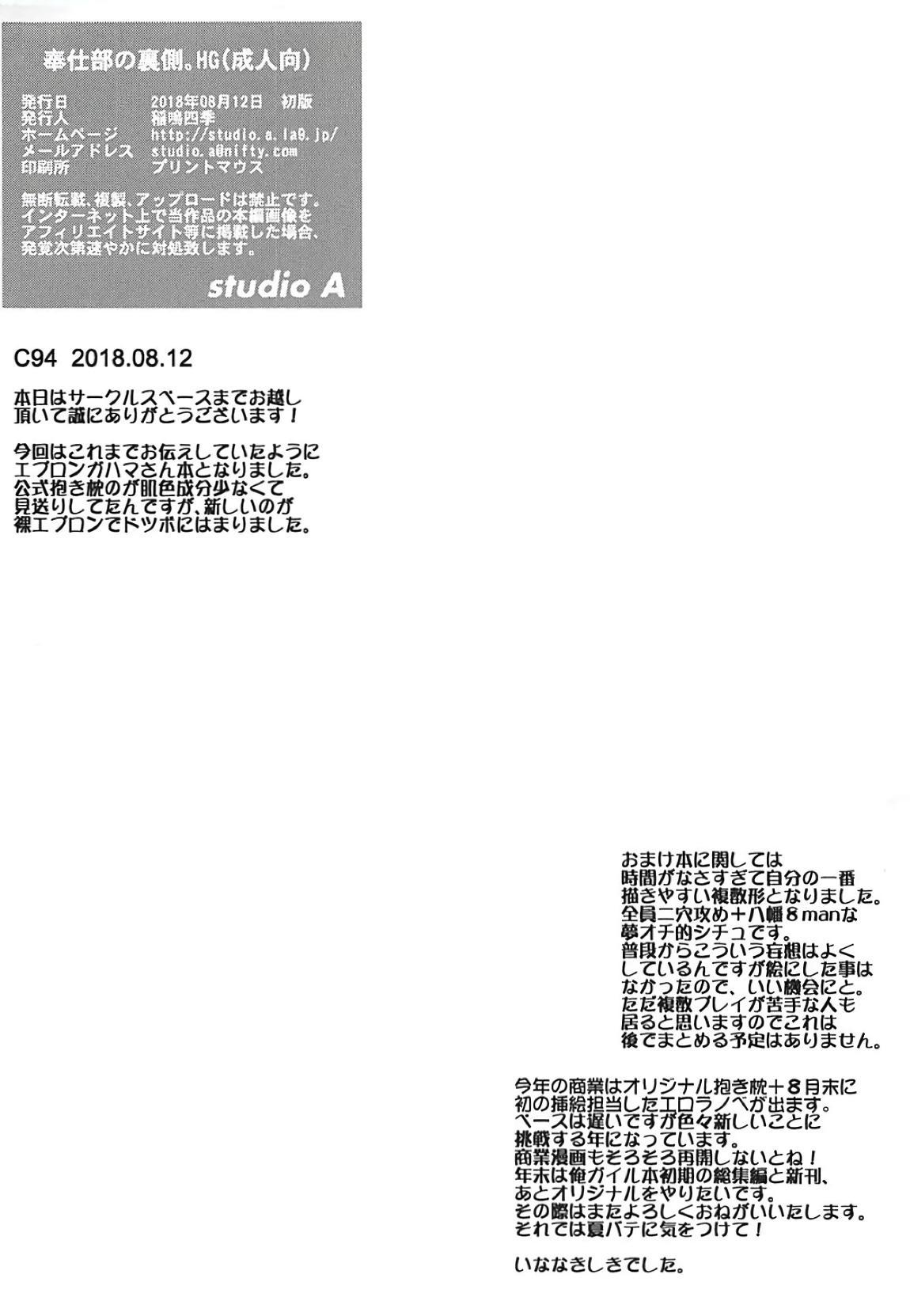 Houshi-bu no Uragawa. HG | The Hidden Side of the Service Club HG 7