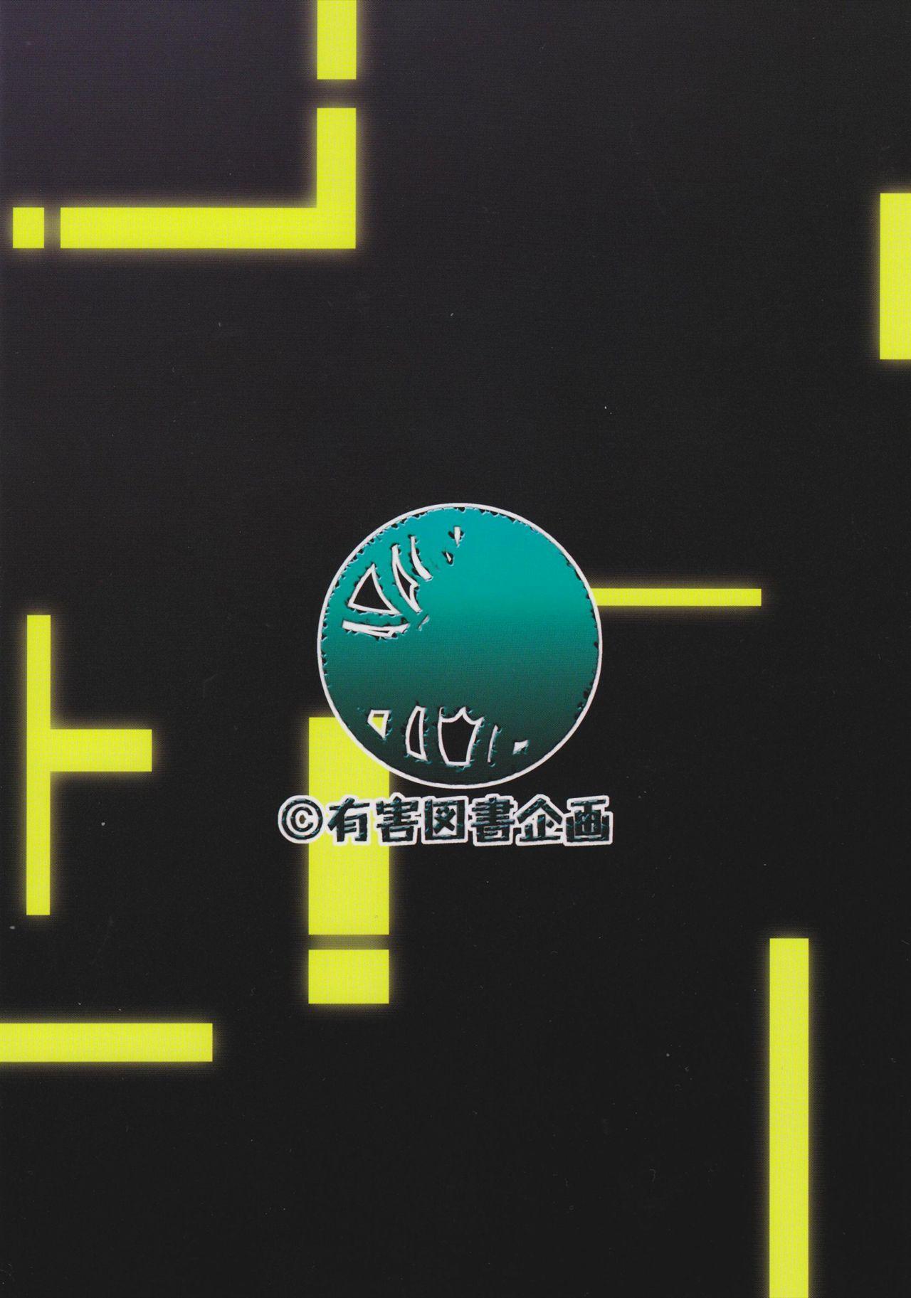 (C77) [Yuugai Tosho Kikaku (Tanaka Naburu)] Kowarekake no Kekkan Denki (radio noise) | Destructive Radio Noise (Toaru Kagaku no Railgun) [English] =Torwyn= [Decensored] 1