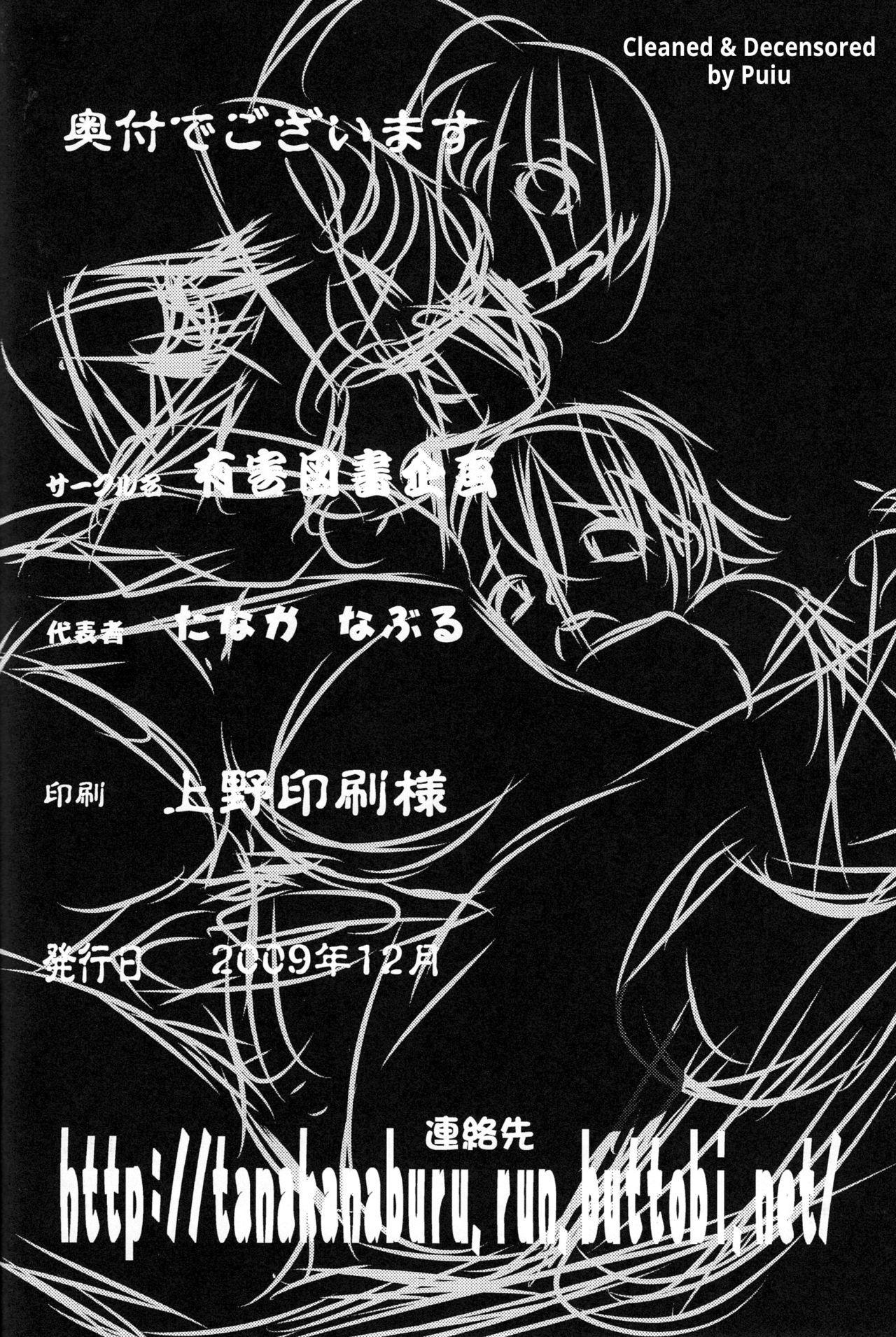 (C77) [Yuugai Tosho Kikaku (Tanaka Naburu)] Kowarekake no Kekkan Denki (radio noise) | Destructive Radio Noise (Toaru Kagaku no Railgun) [English] =Torwyn= [Decensored] 25