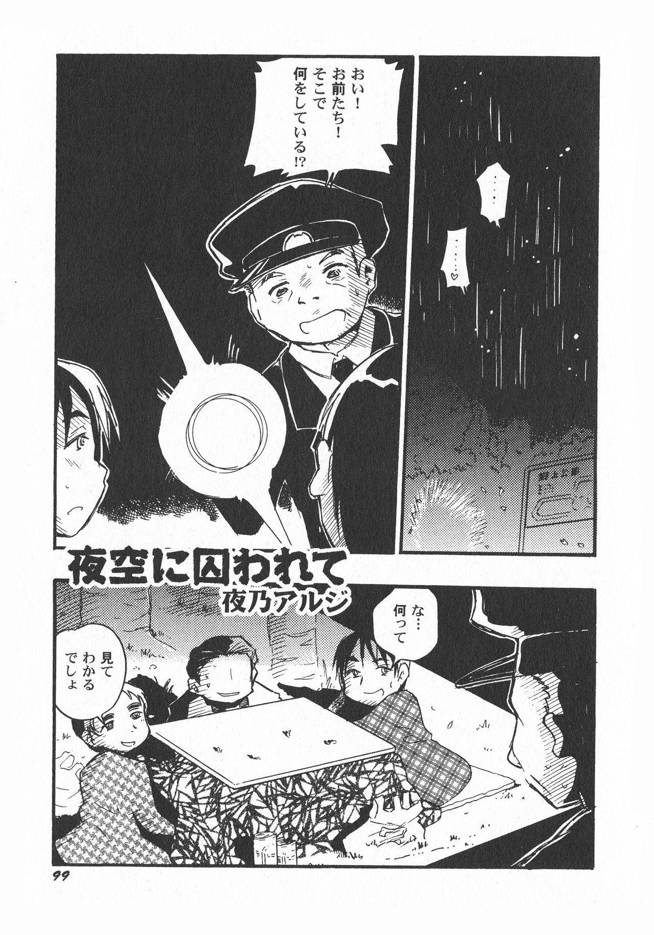 LoLiN Ameiro no Tokigo 100