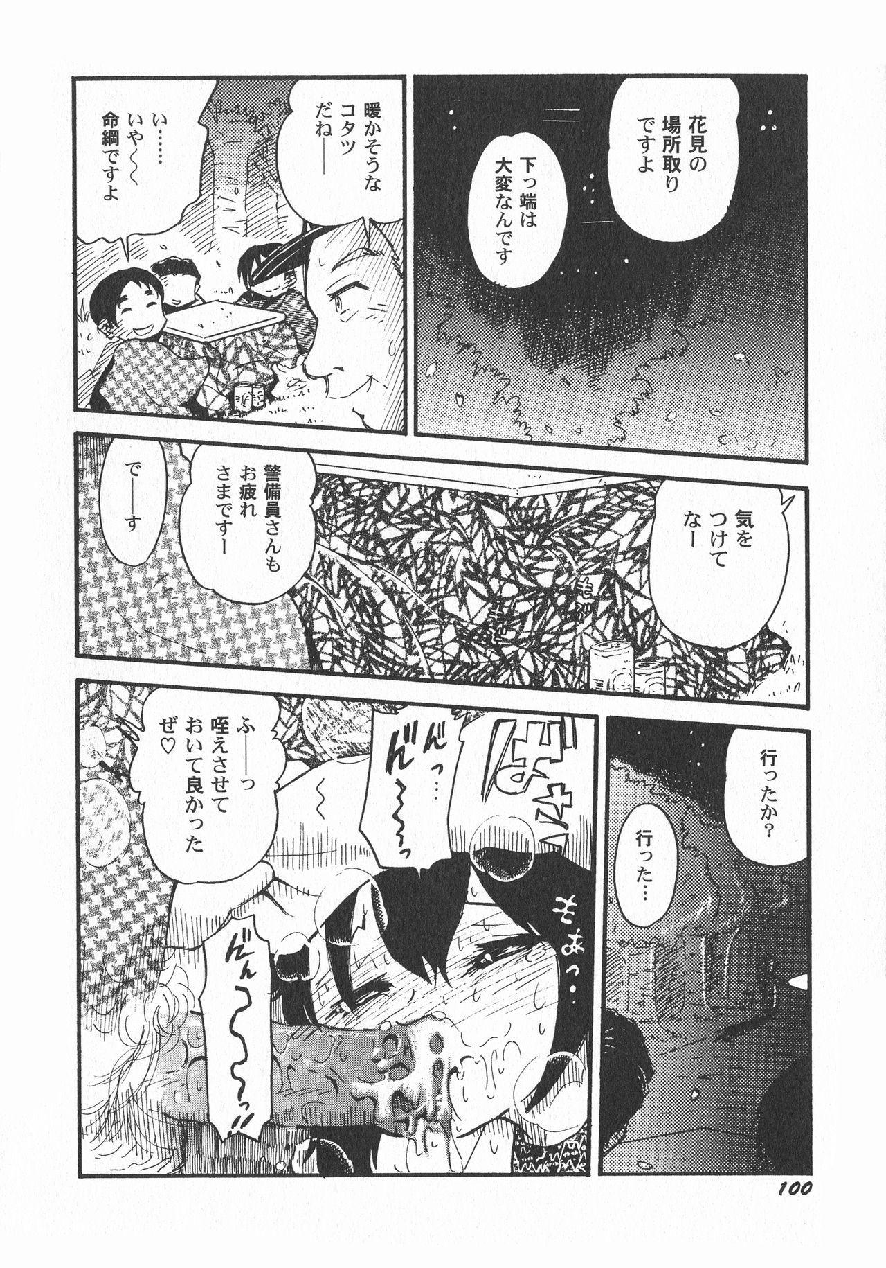 LoLiN Ameiro no Tokigo 101
