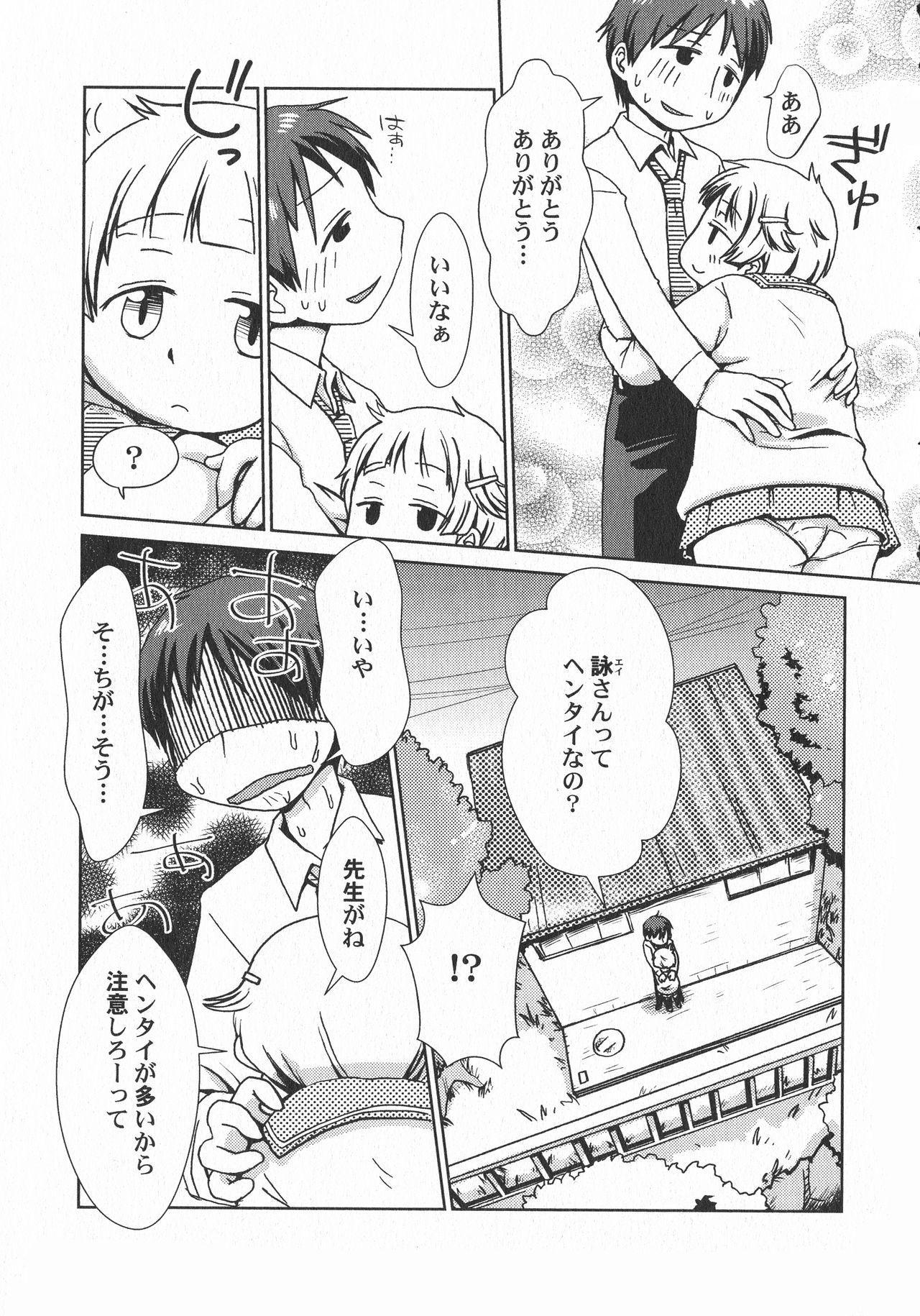 LoLiN Ameiro no Tokigo 118