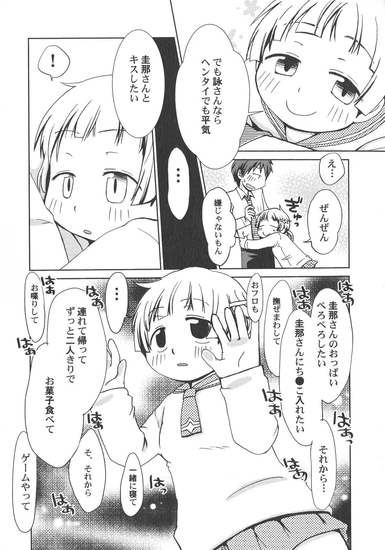 LoLiN Ameiro no Tokigo 119