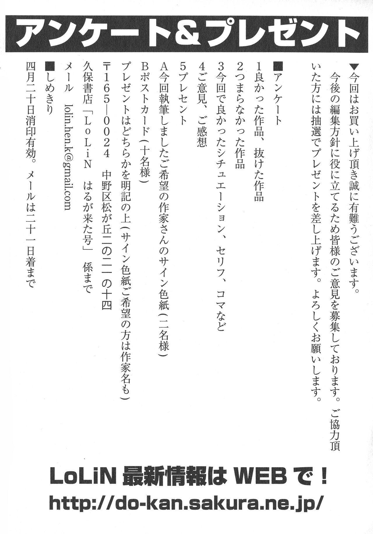 LoLiN Ameiro no Tokigo 149