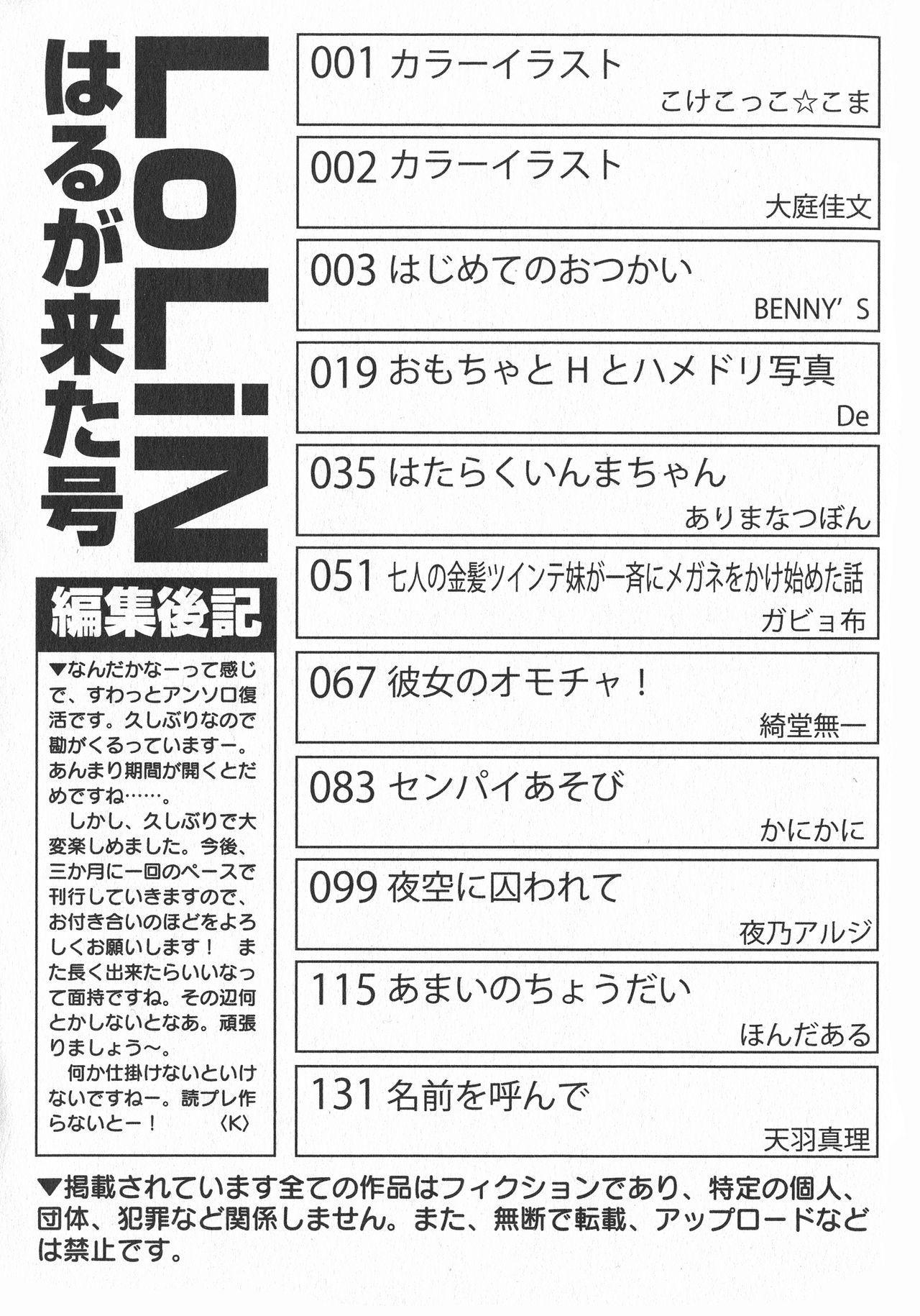LoLiN Ameiro no Tokigo 150