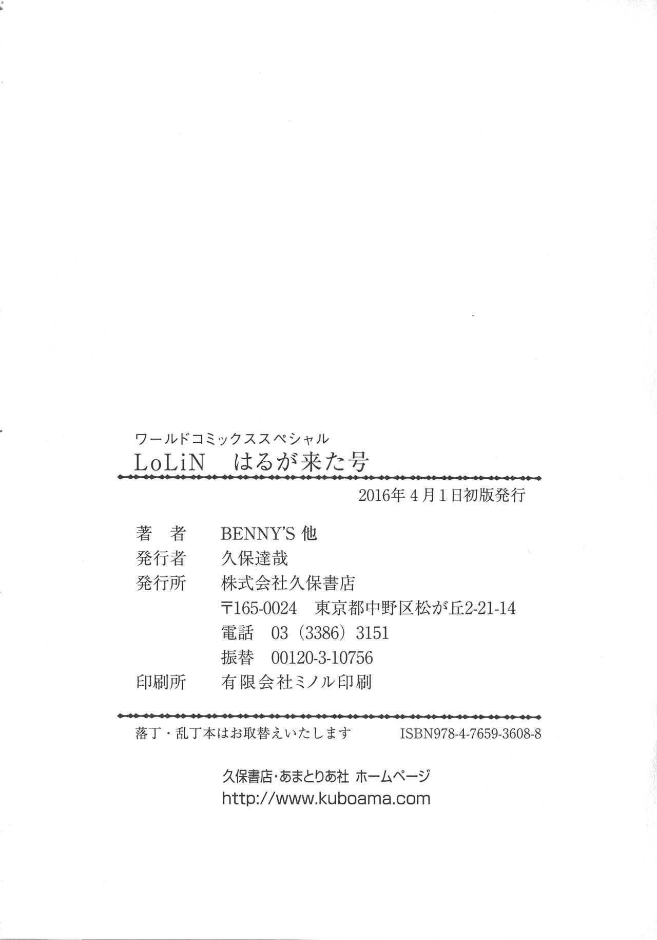 LoLiN Ameiro no Tokigo 151