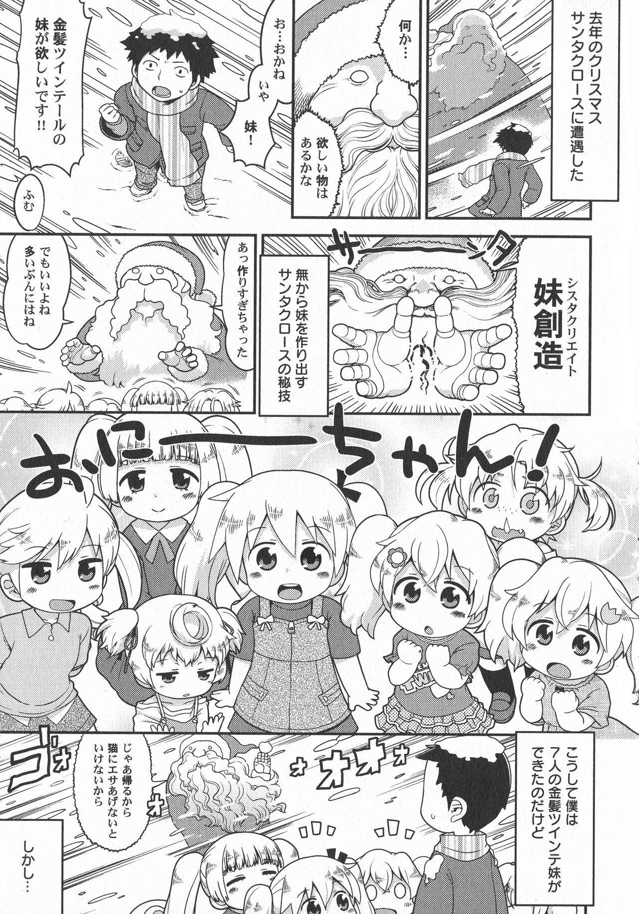 LoLiN Ameiro no Tokigo 52