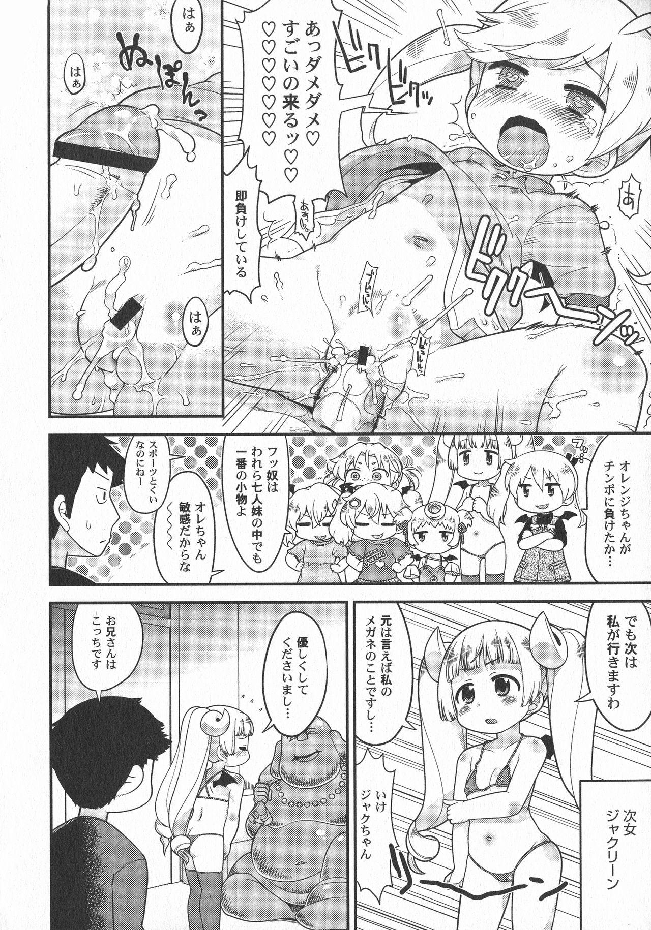 LoLiN Ameiro no Tokigo 57