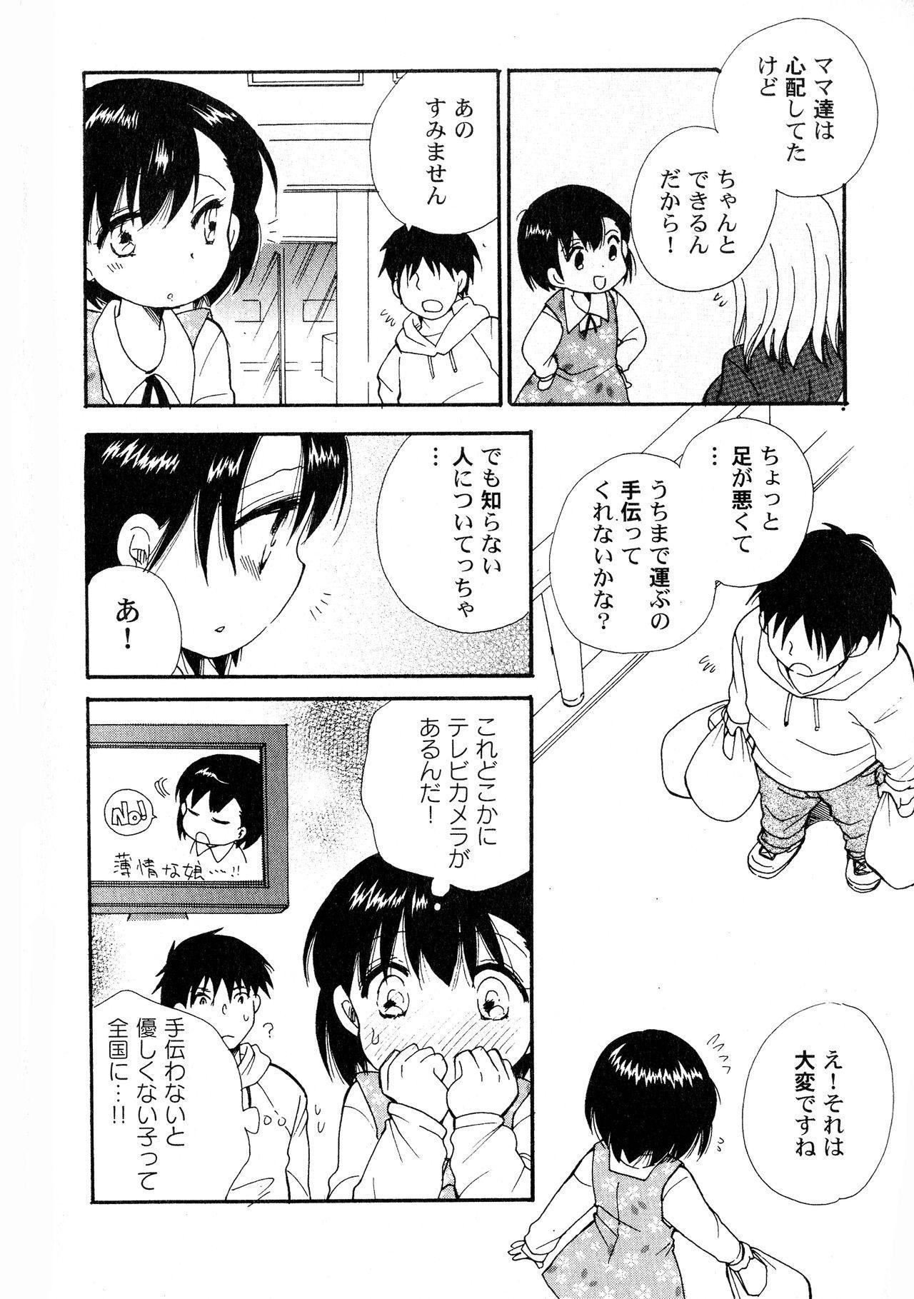 LoLiN Ameiro no Tokigo 5