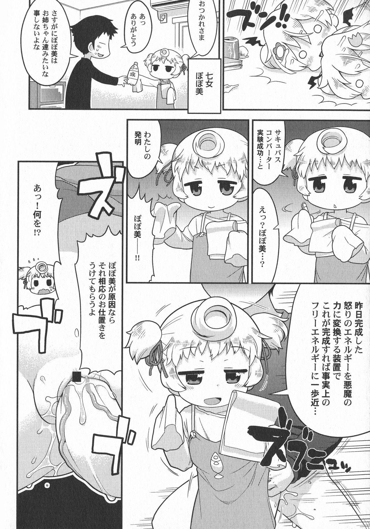 LoLiN Ameiro no Tokigo 65