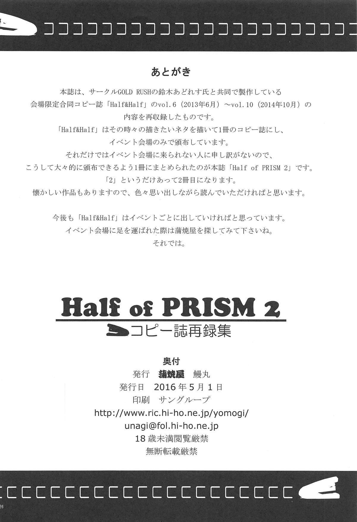 Half of PRISM 2 Copy-shi Sairokushuu 24