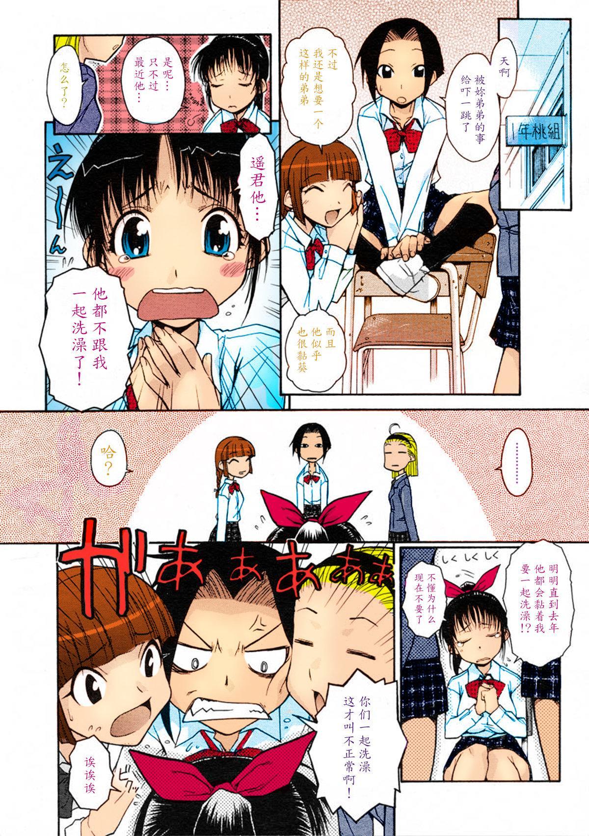 Onee-chan Senyou! 3