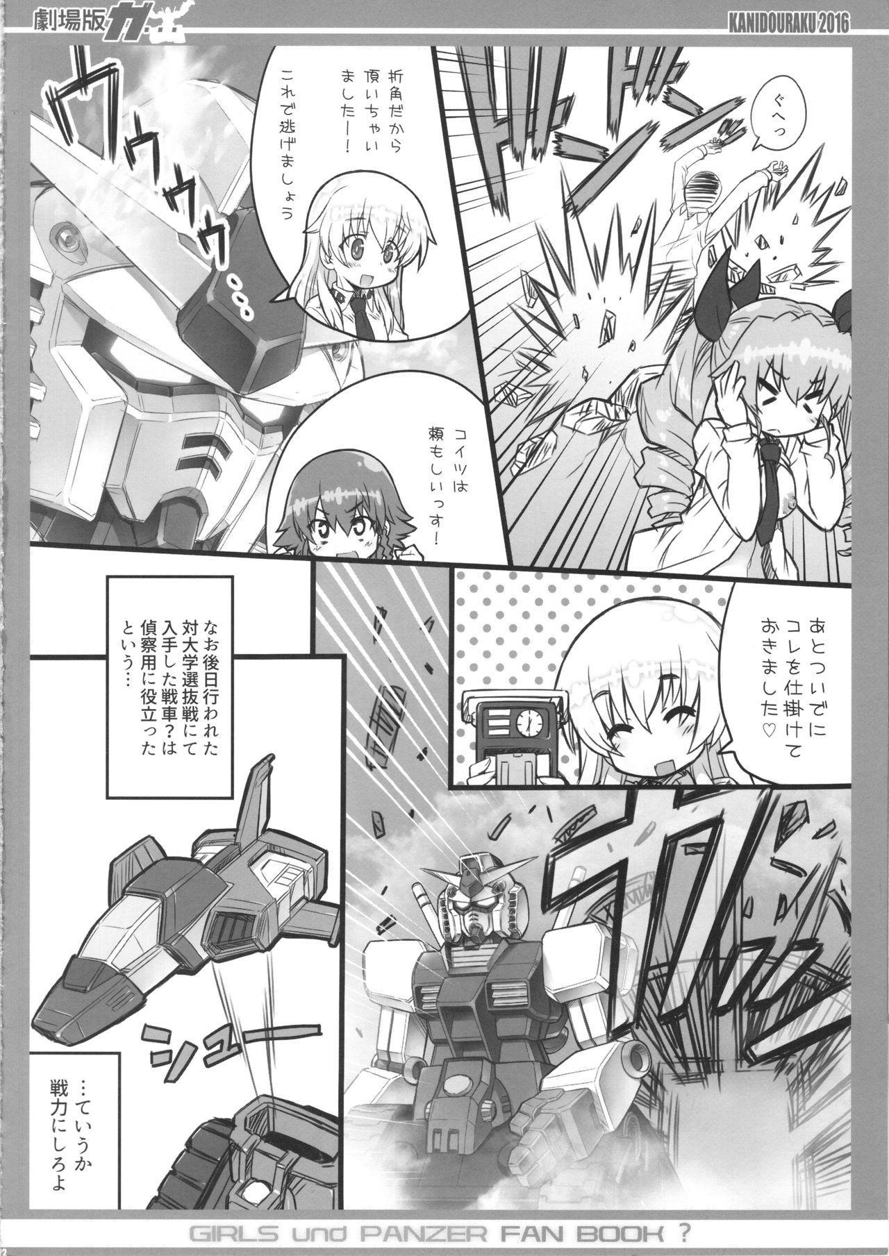 Gekijouban ga... 10