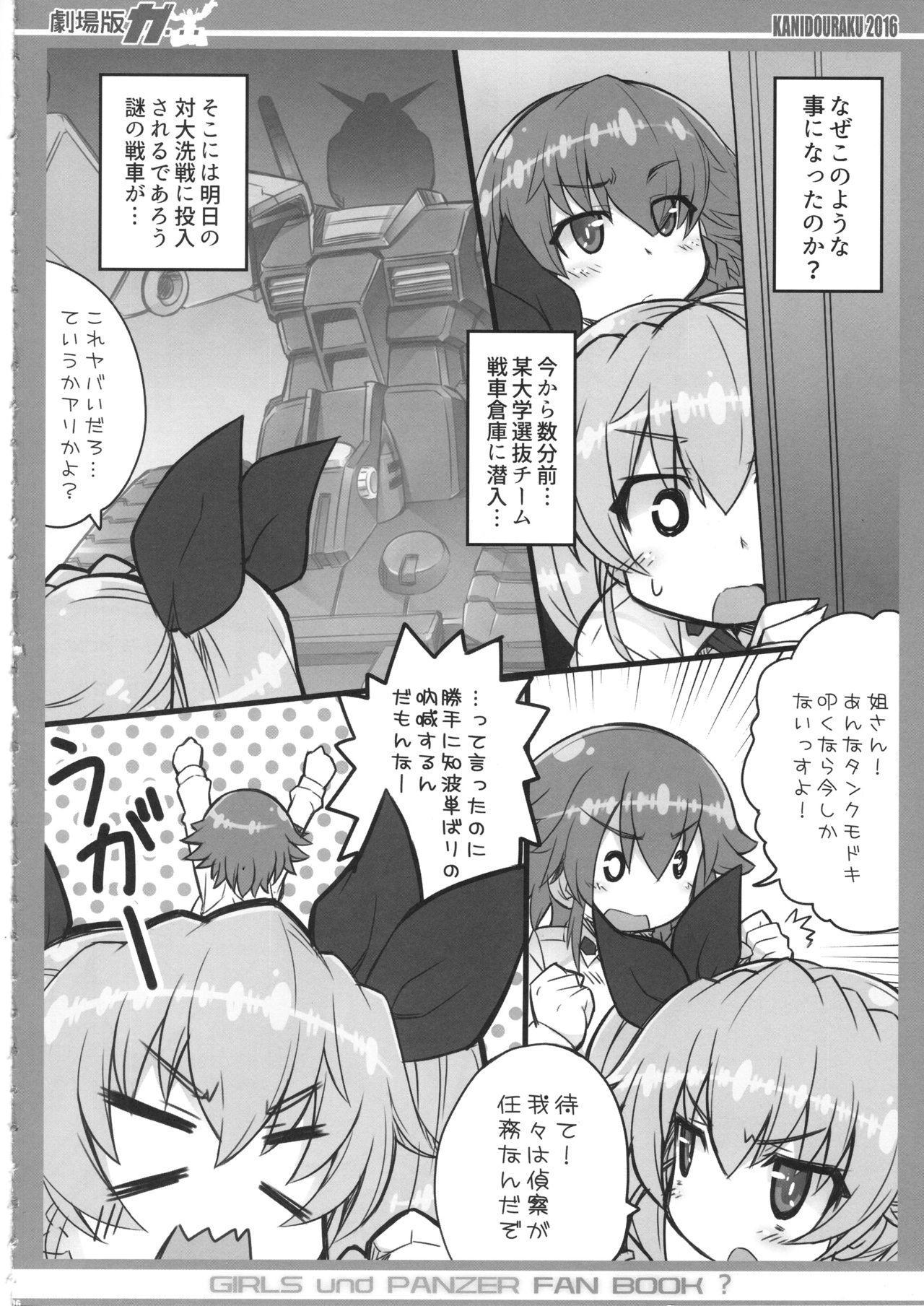 Gekijouban ga... 4