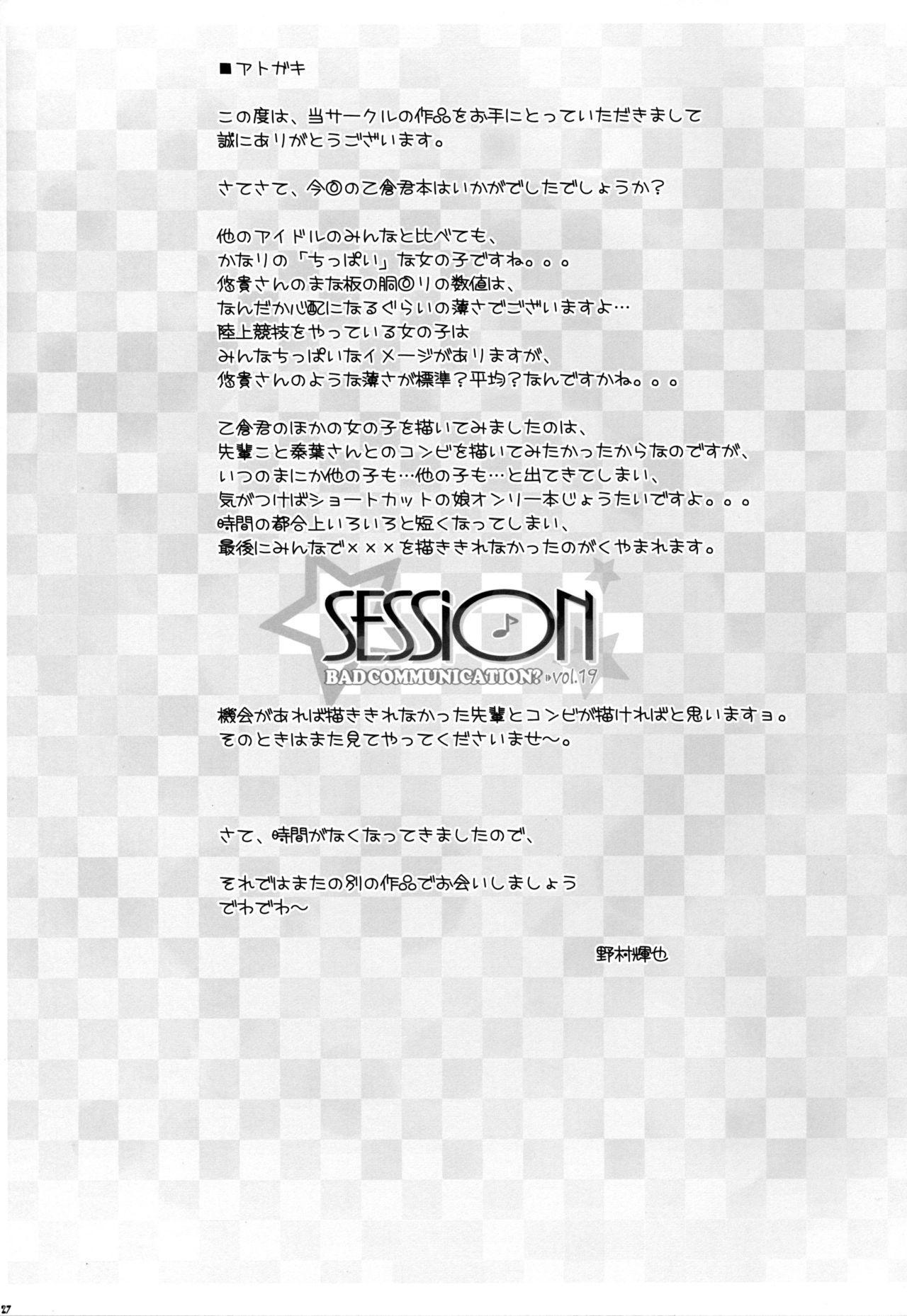 SESSION 26