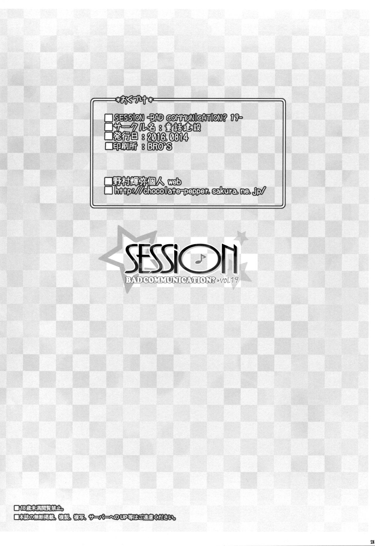 SESSION 27