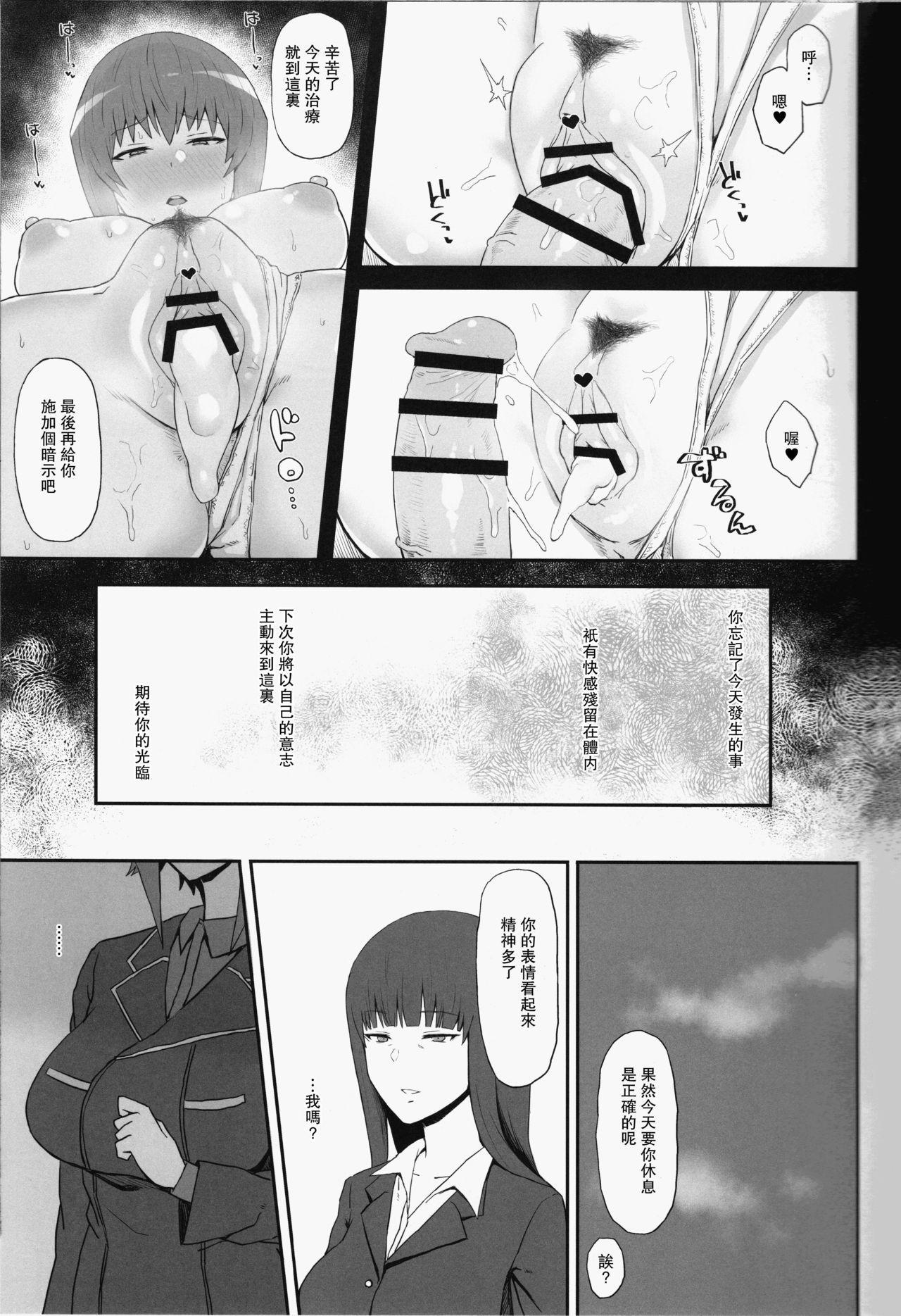 Otoko o Shitta Sensha Musume Soushuuhen 13