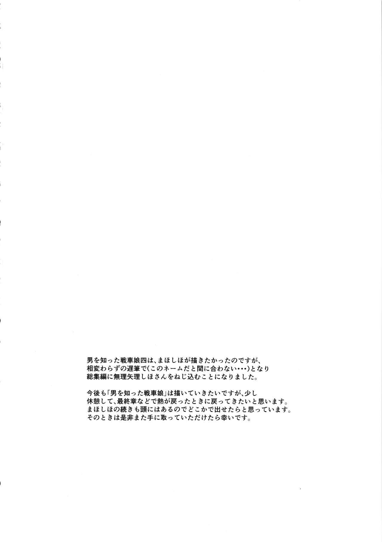 Otoko o Shitta Sensha Musume Soushuuhen 2