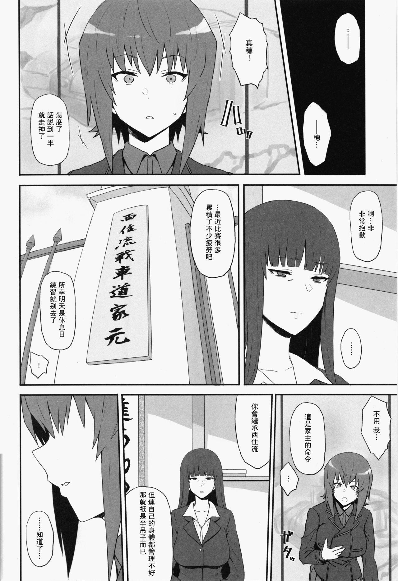Otoko o Shitta Sensha Musume Soushuuhen 4