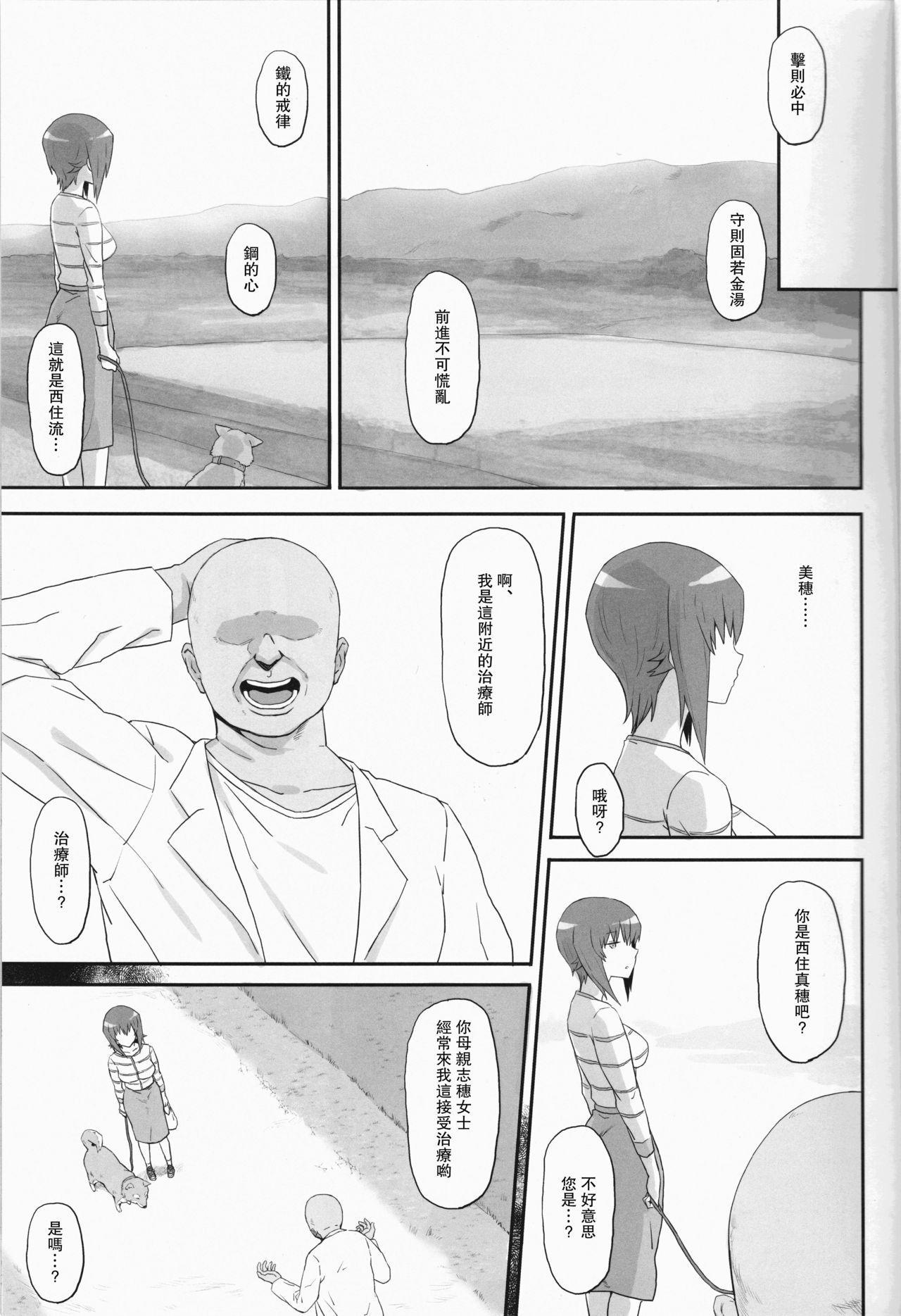 Otoko o Shitta Sensha Musume Soushuuhen 5