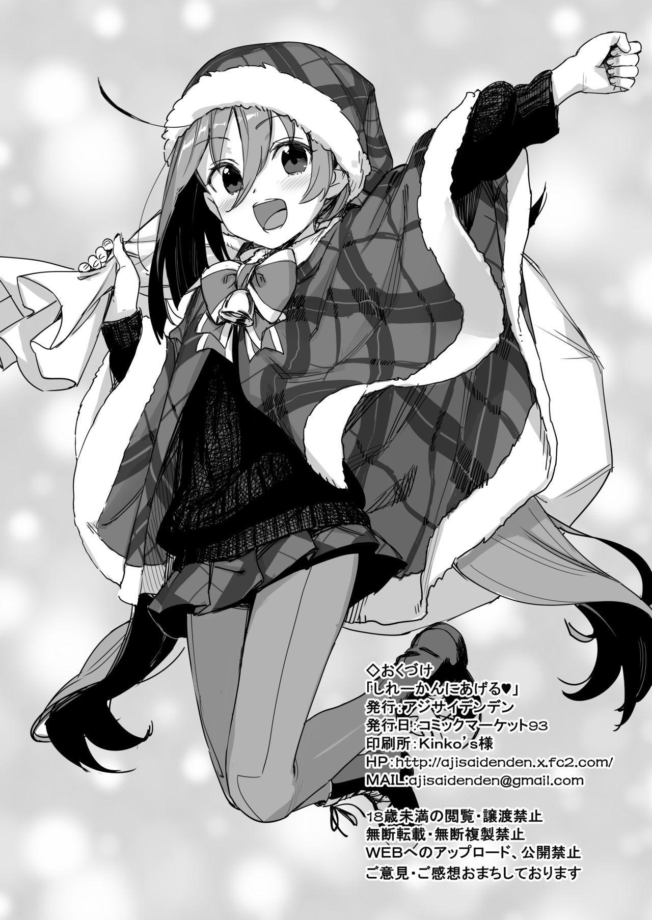 Shireikan ni Ageru 8